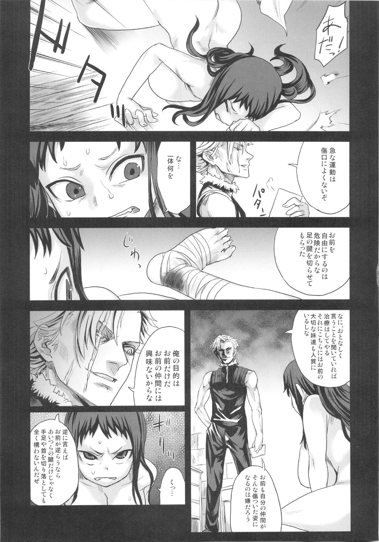 (C83) [Fatalpulse (Asanagi)] VictimGirls Compiled Vol.1 -Victimgirls Soushuuhen 1- MMO Game Selection (Various) 123
