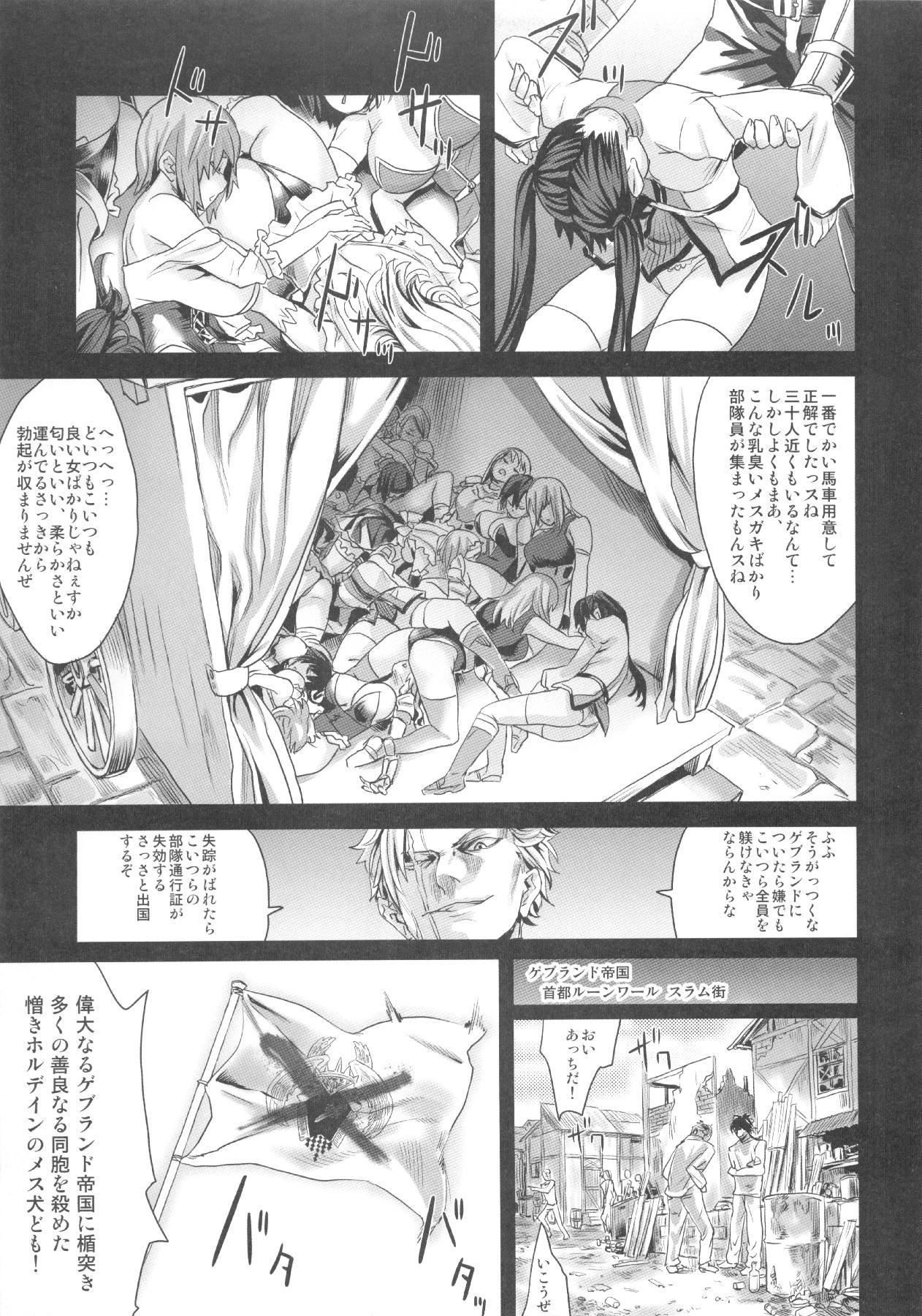(C83) [Fatalpulse (Asanagi)] VictimGirls Compiled Vol.1 -Victimgirls Soushuuhen 1- MMO Game Selection (Various) 141