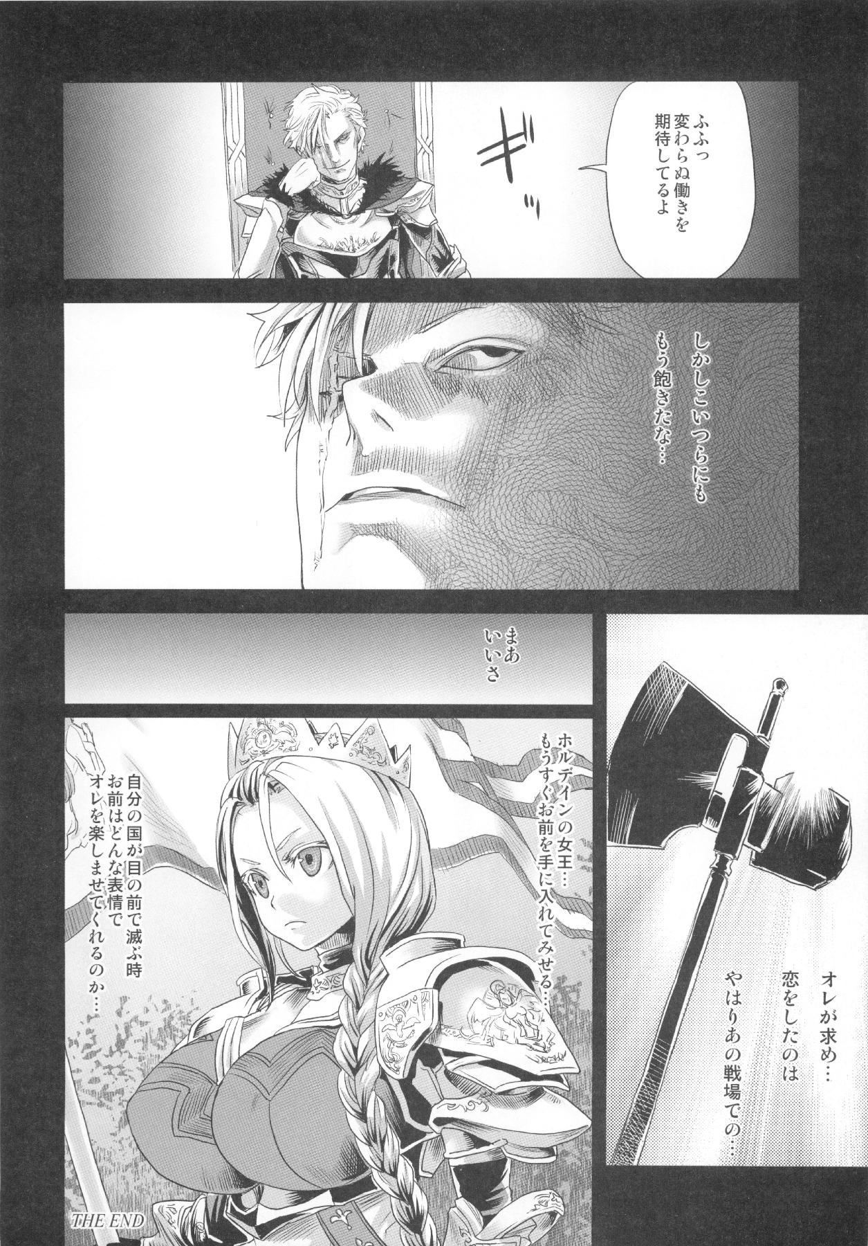 (C83) [Fatalpulse (Asanagi)] VictimGirls Compiled Vol.1 -Victimgirls Soushuuhen 1- MMO Game Selection (Various) 152