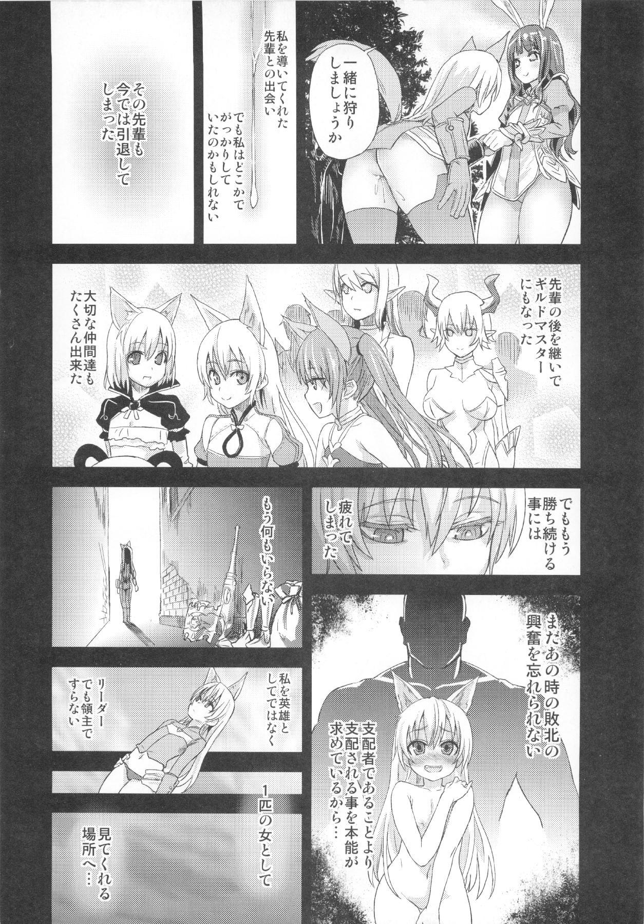 (C83) [Fatalpulse (Asanagi)] VictimGirls Compiled Vol.1 -Victimgirls Soushuuhen 1- MMO Game Selection (Various) 158