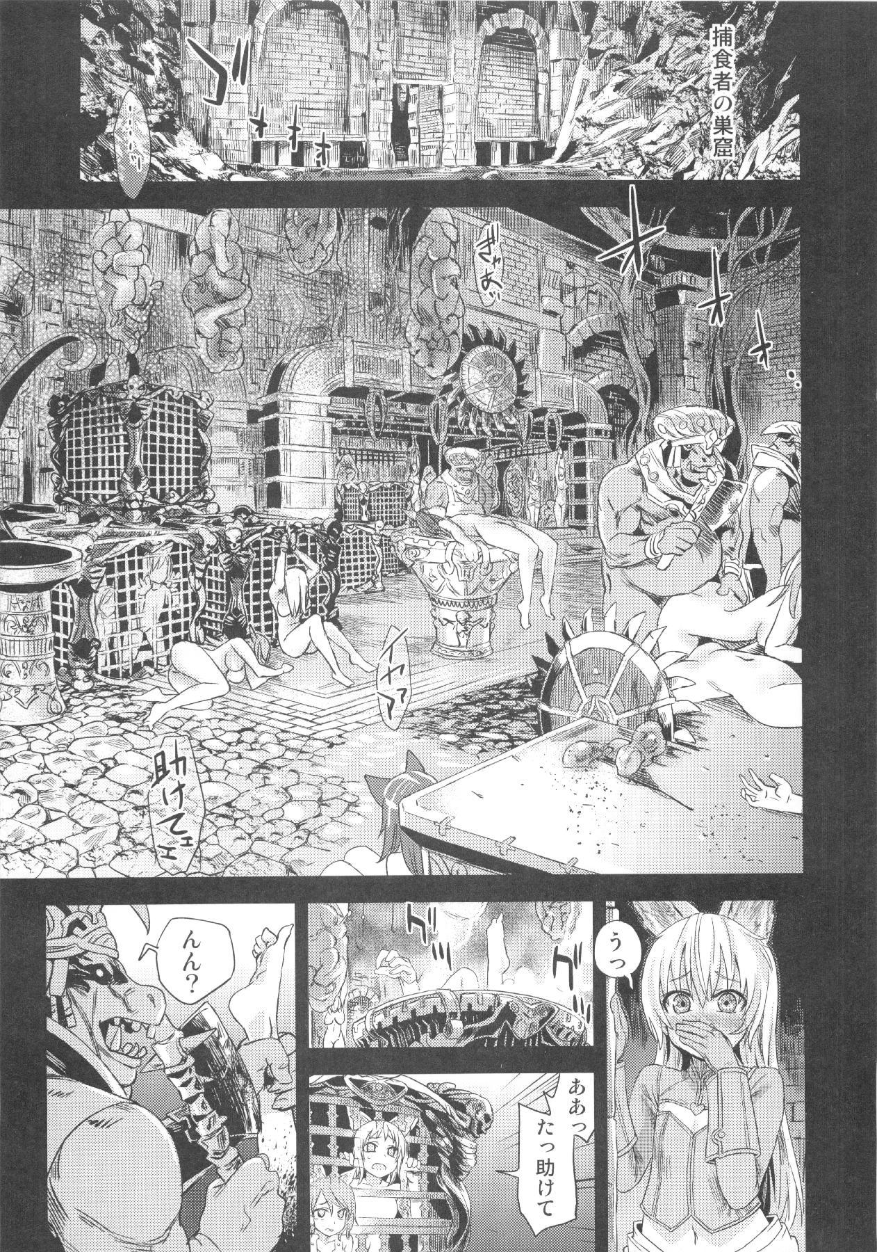 (C83) [Fatalpulse (Asanagi)] VictimGirls Compiled Vol.1 -Victimgirls Soushuuhen 1- MMO Game Selection (Various) 159