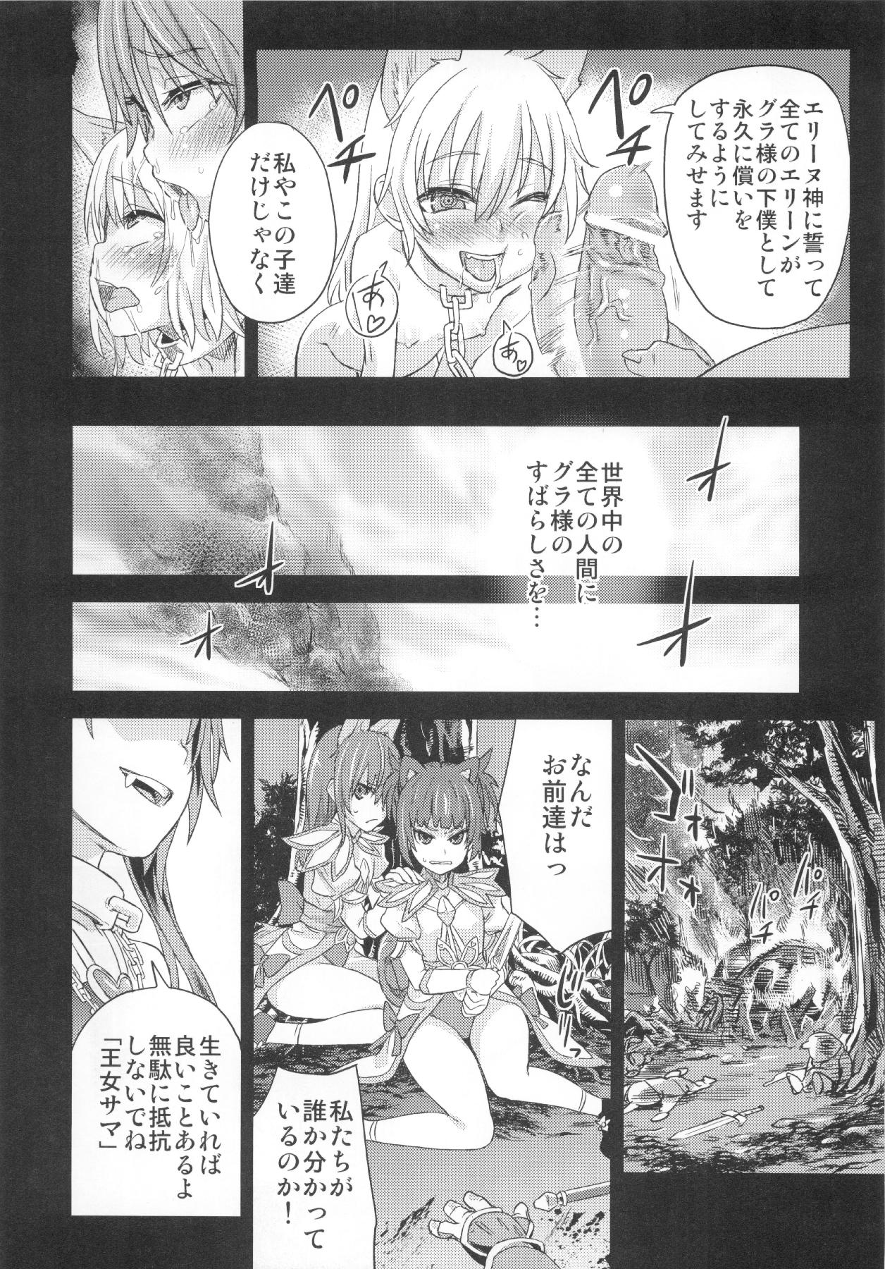 (C83) [Fatalpulse (Asanagi)] VictimGirls Compiled Vol.1 -Victimgirls Soushuuhen 1- MMO Game Selection (Various) 178