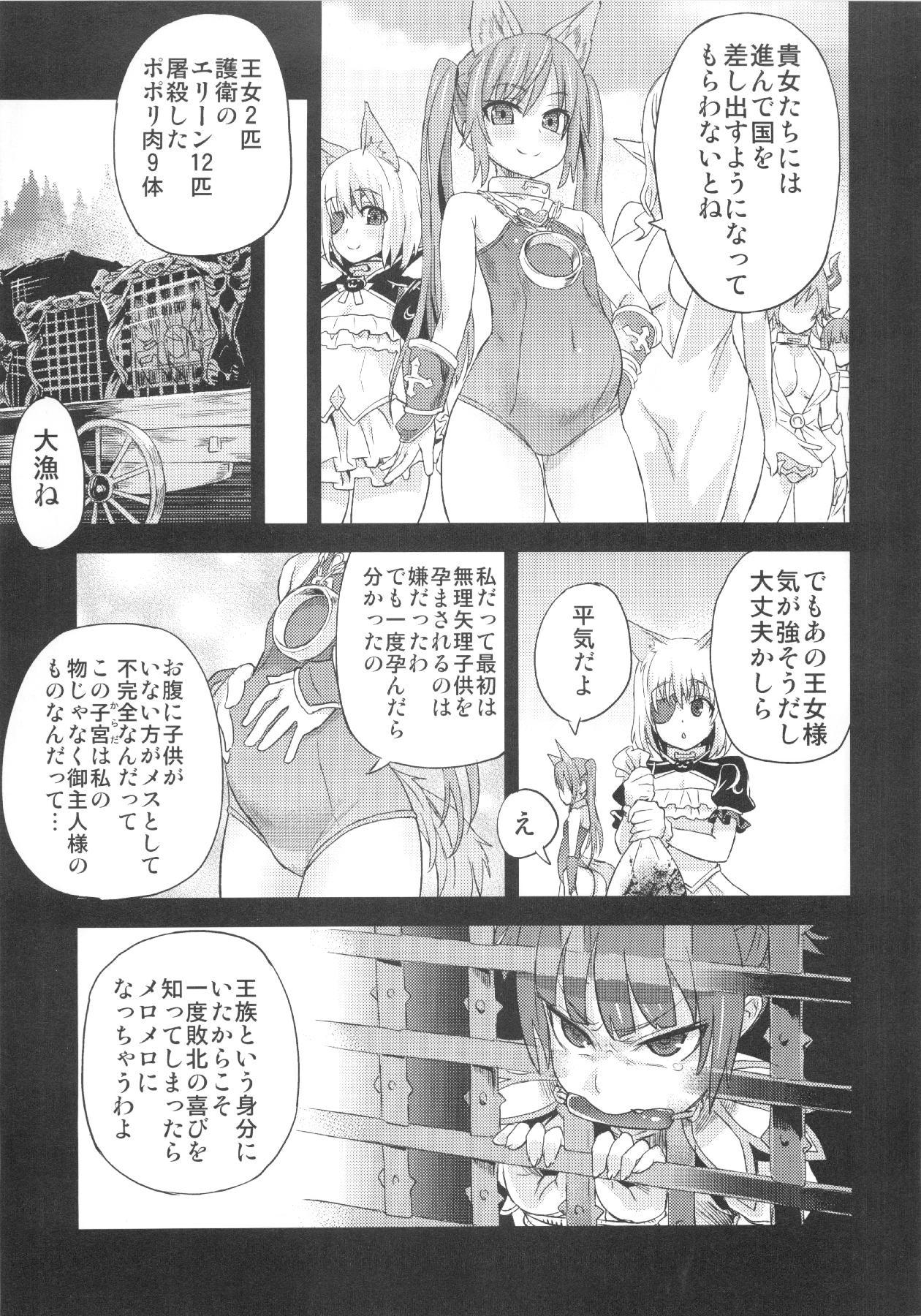 (C83) [Fatalpulse (Asanagi)] VictimGirls Compiled Vol.1 -Victimgirls Soushuuhen 1- MMO Game Selection (Various) 179