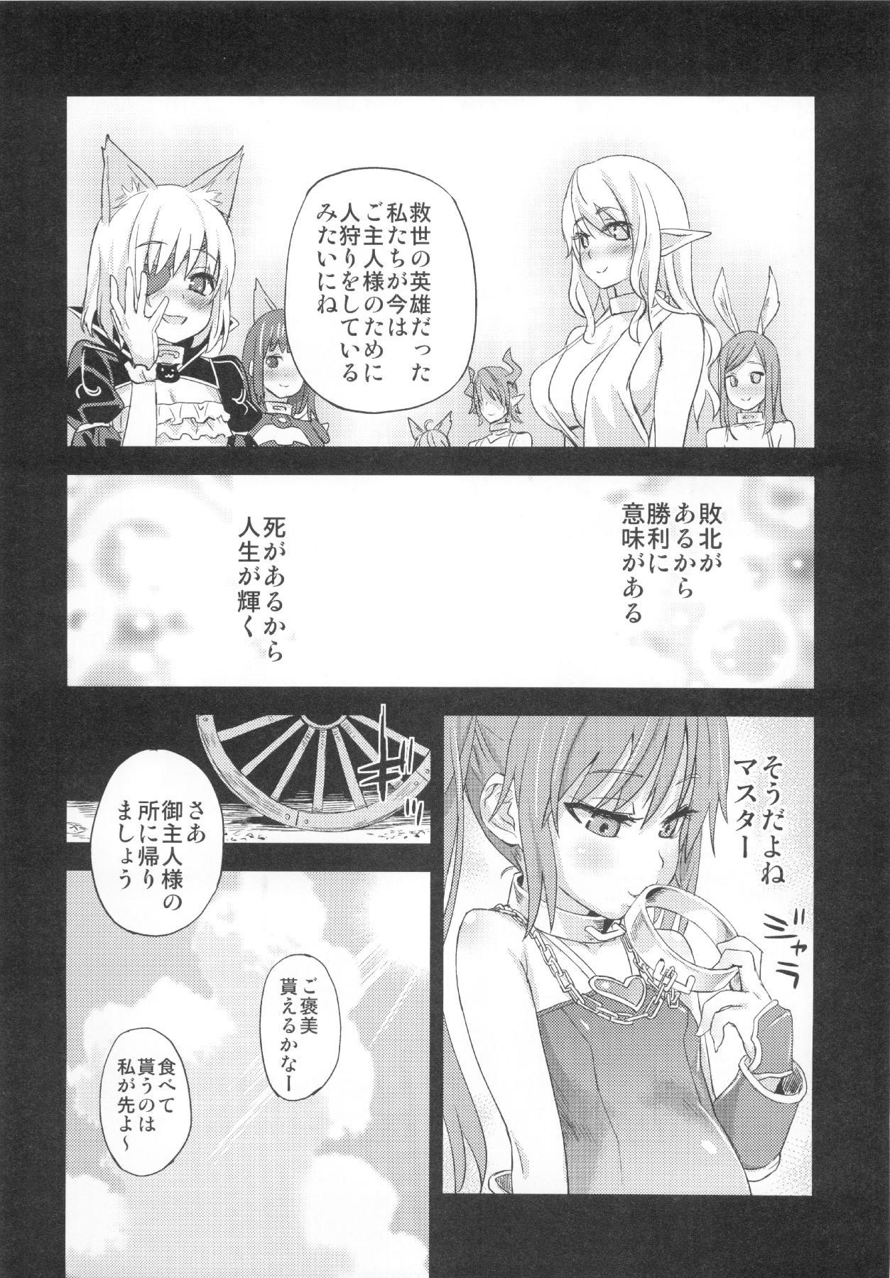(C83) [Fatalpulse (Asanagi)] VictimGirls Compiled Vol.1 -Victimgirls Soushuuhen 1- MMO Game Selection (Various) 180