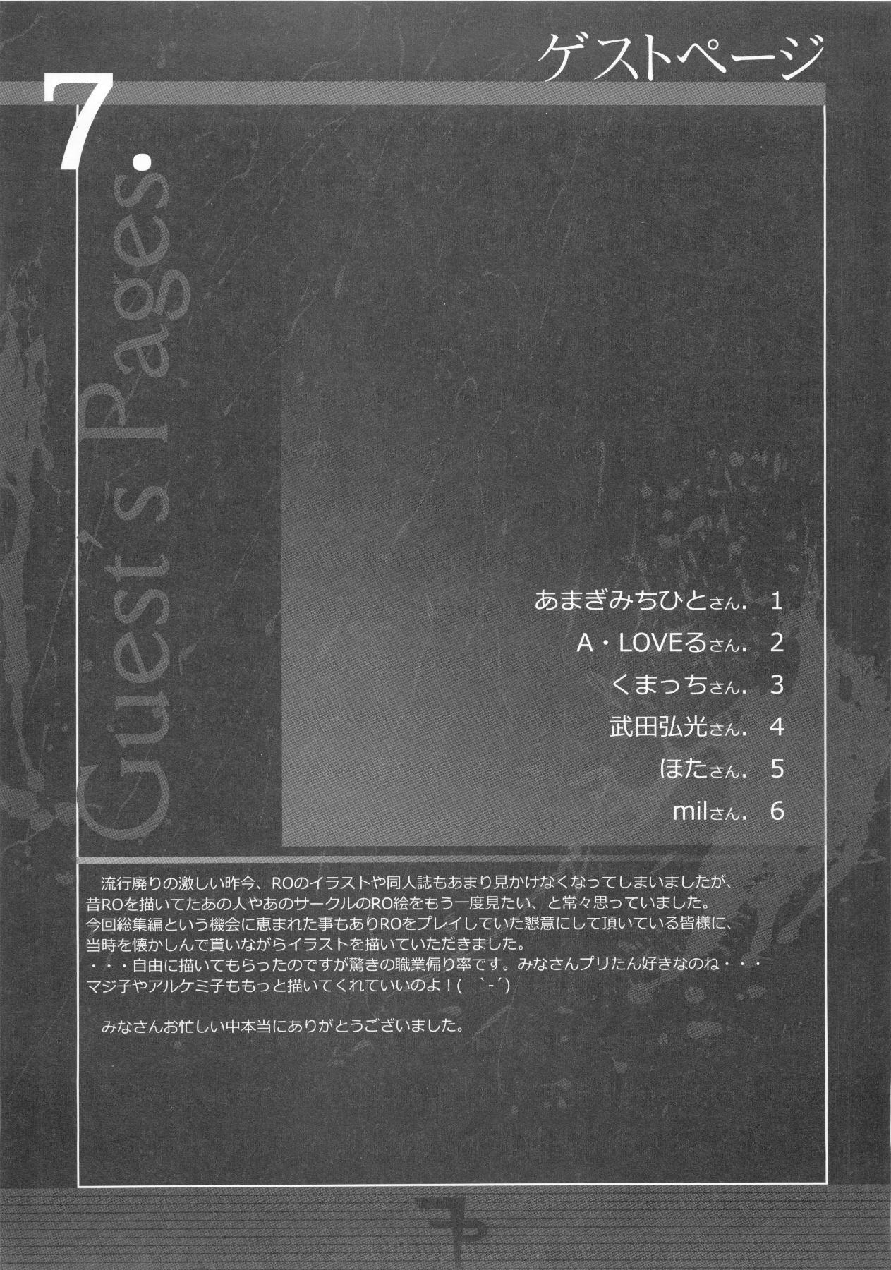(C83) [Fatalpulse (Asanagi)] VictimGirls Compiled Vol.1 -Victimgirls Soushuuhen 1- MMO Game Selection (Various) 181