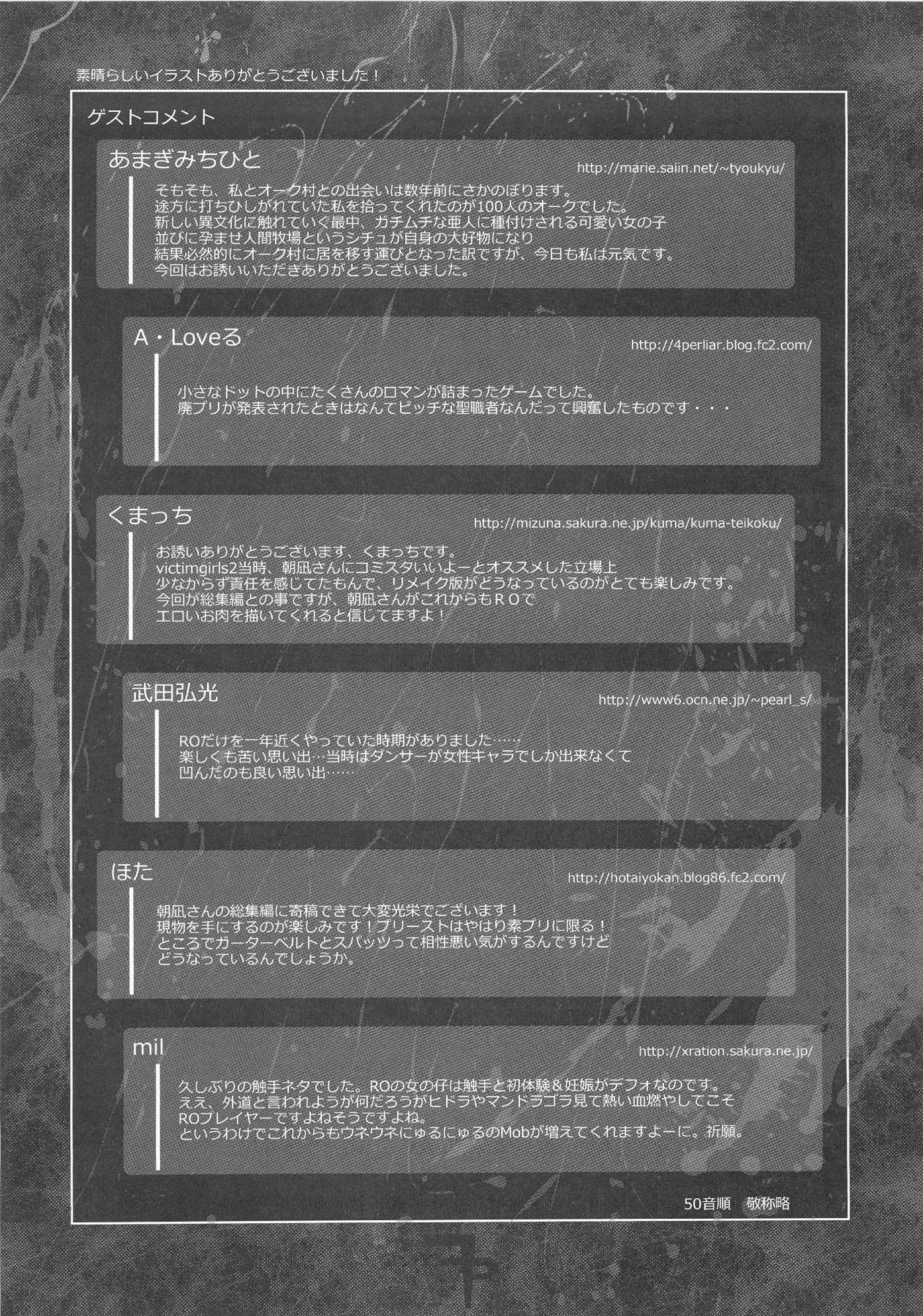 (C83) [Fatalpulse (Asanagi)] VictimGirls Compiled Vol.1 -Victimgirls Soushuuhen 1- MMO Game Selection (Various) 189