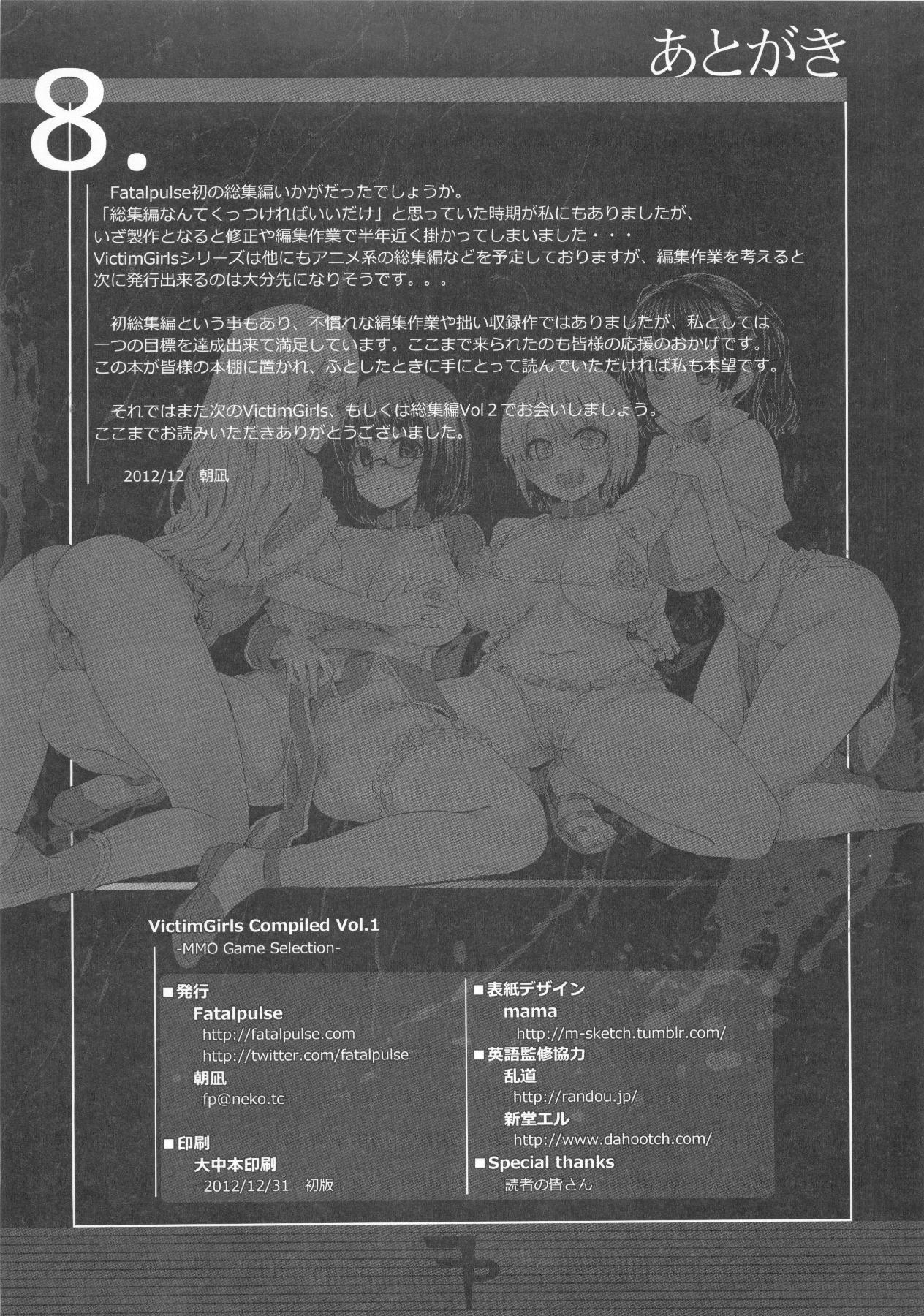 (C83) [Fatalpulse (Asanagi)] VictimGirls Compiled Vol.1 -Victimgirls Soushuuhen 1- MMO Game Selection (Various) 191