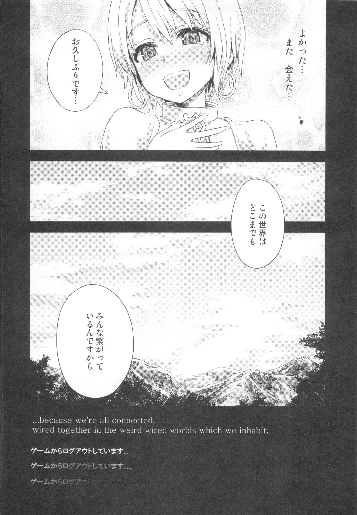 (C83) [Fatalpulse (Asanagi)] VictimGirls Compiled Vol.1 -Victimgirls Soushuuhen 1- MMO Game Selection (Various) 198