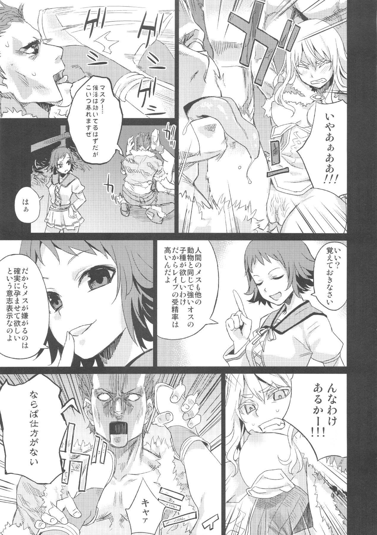 (C83) [Fatalpulse (Asanagi)] VictimGirls Compiled Vol.1 -Victimgirls Soushuuhen 1- MMO Game Selection (Various) 33