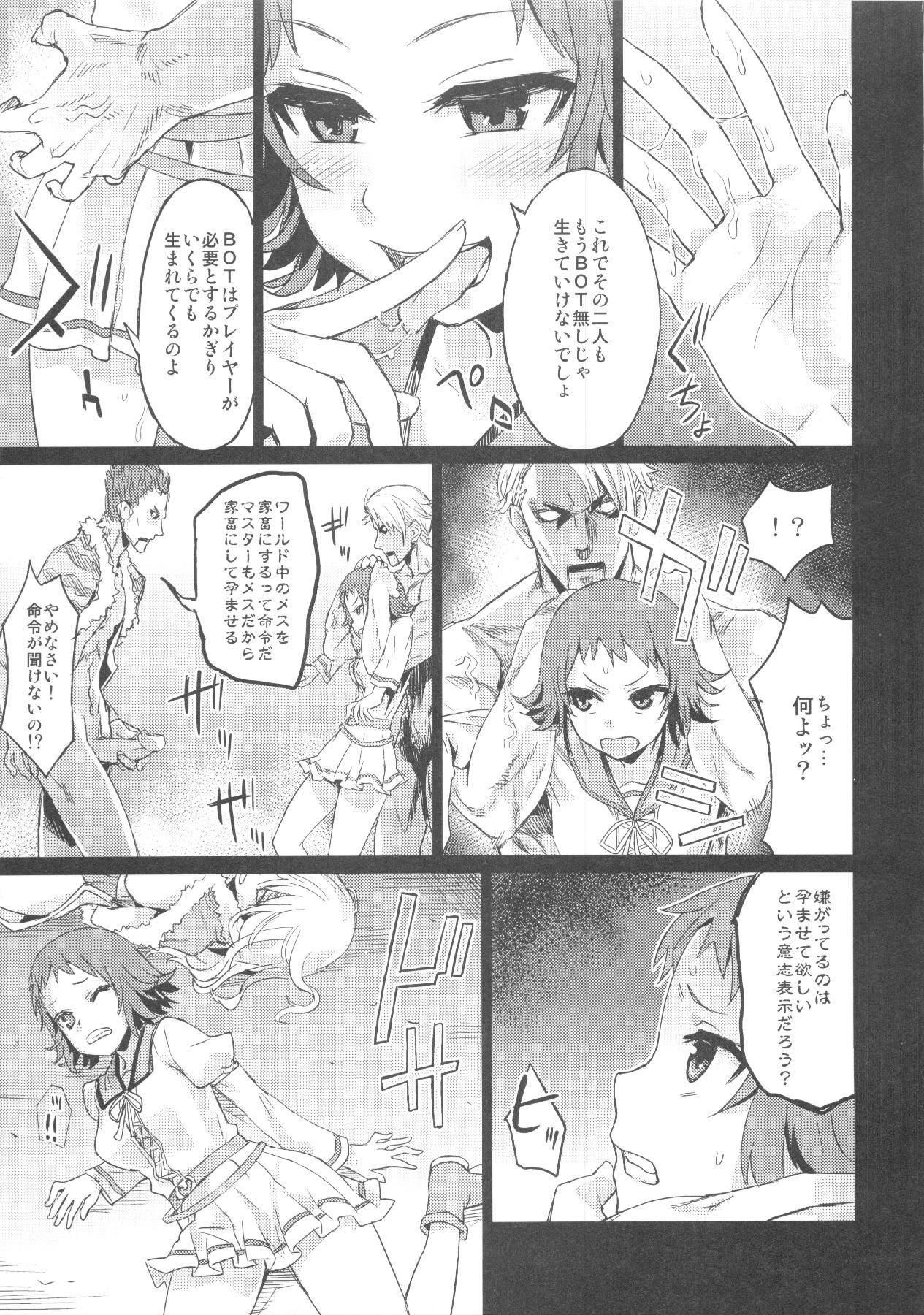 (C83) [Fatalpulse (Asanagi)] VictimGirls Compiled Vol.1 -Victimgirls Soushuuhen 1- MMO Game Selection (Various) 45