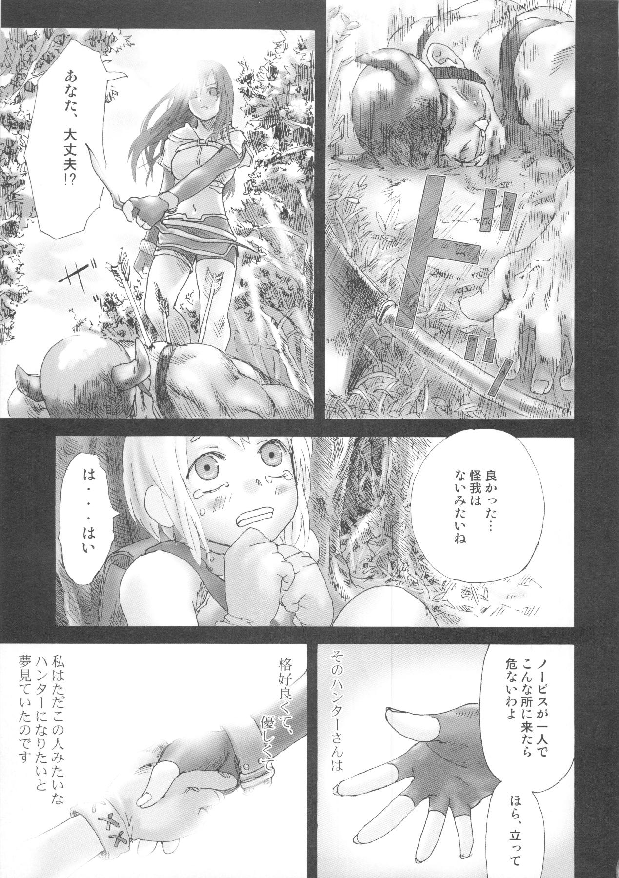 (C83) [Fatalpulse (Asanagi)] VictimGirls Compiled Vol.1 -Victimgirls Soushuuhen 1- MMO Game Selection (Various) 53