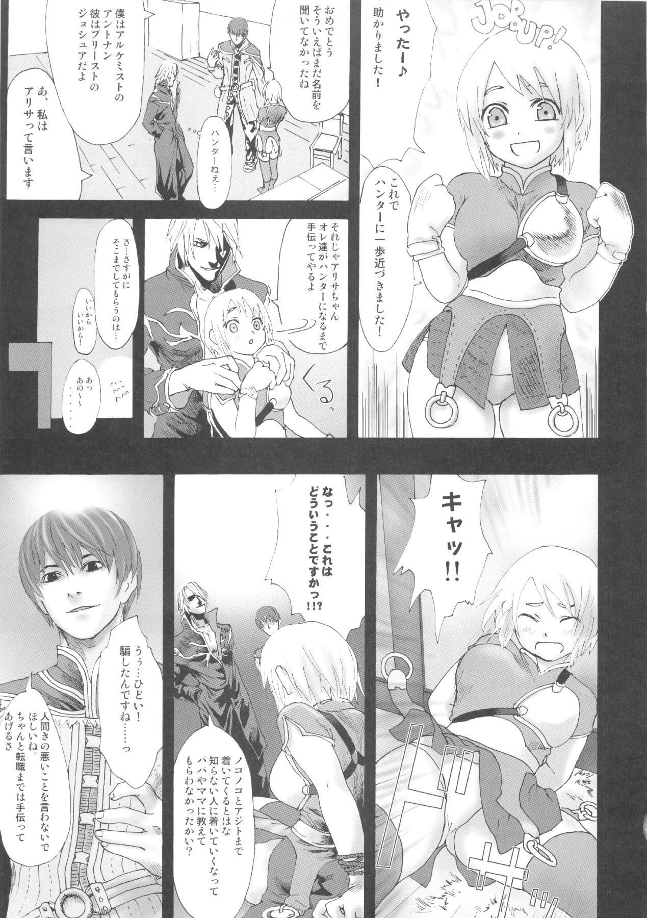 (C83) [Fatalpulse (Asanagi)] VictimGirls Compiled Vol.1 -Victimgirls Soushuuhen 1- MMO Game Selection (Various) 57