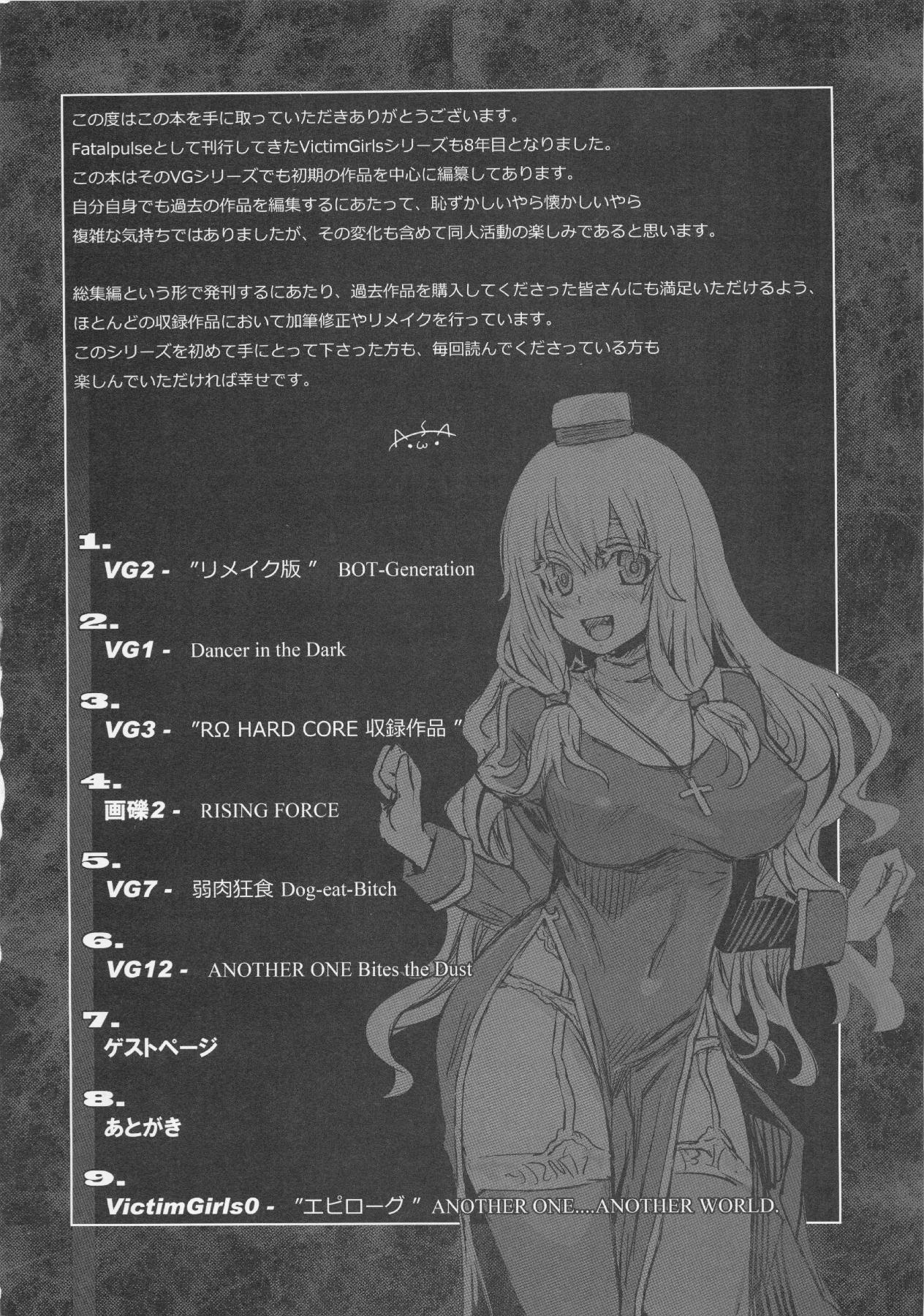 (C83) [Fatalpulse (Asanagi)] VictimGirls Compiled Vol.1 -Victimgirls Soushuuhen 1- MMO Game Selection (Various) 6