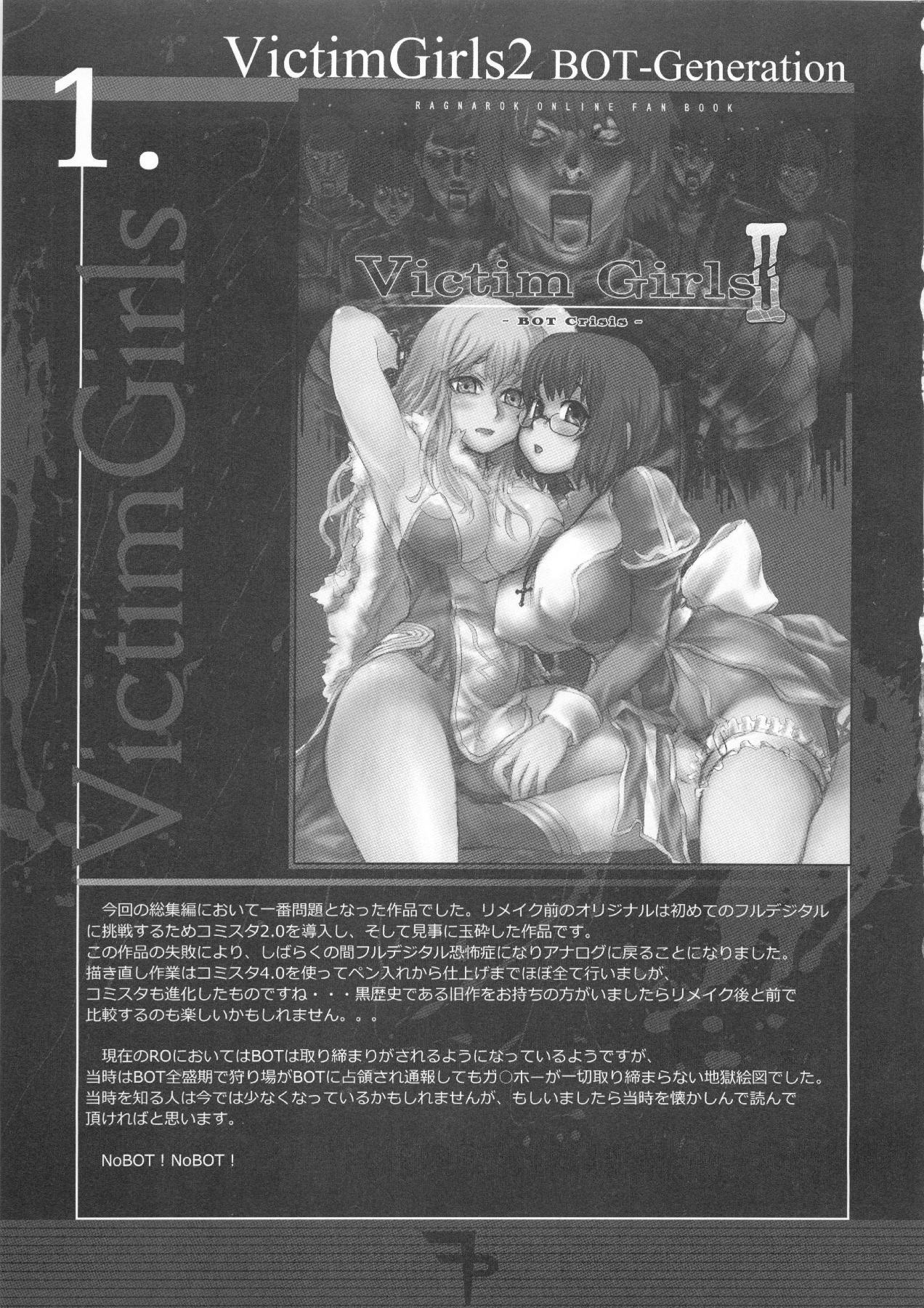 (C83) [Fatalpulse (Asanagi)] VictimGirls Compiled Vol.1 -Victimgirls Soushuuhen 1- MMO Game Selection (Various) 7