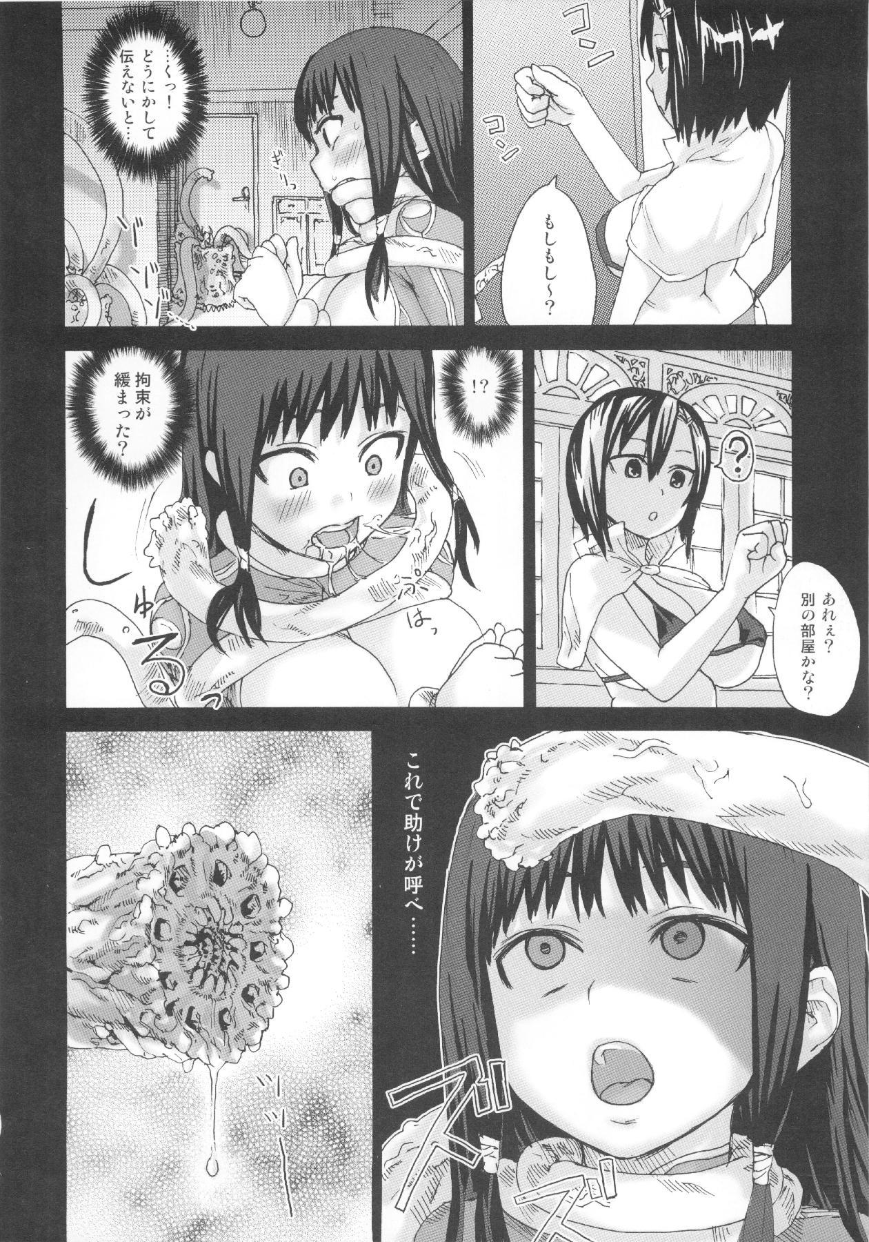 (C83) [Fatalpulse (Asanagi)] VictimGirls Compiled Vol.1 -Victimgirls Soushuuhen 1- MMO Game Selection (Various) 90