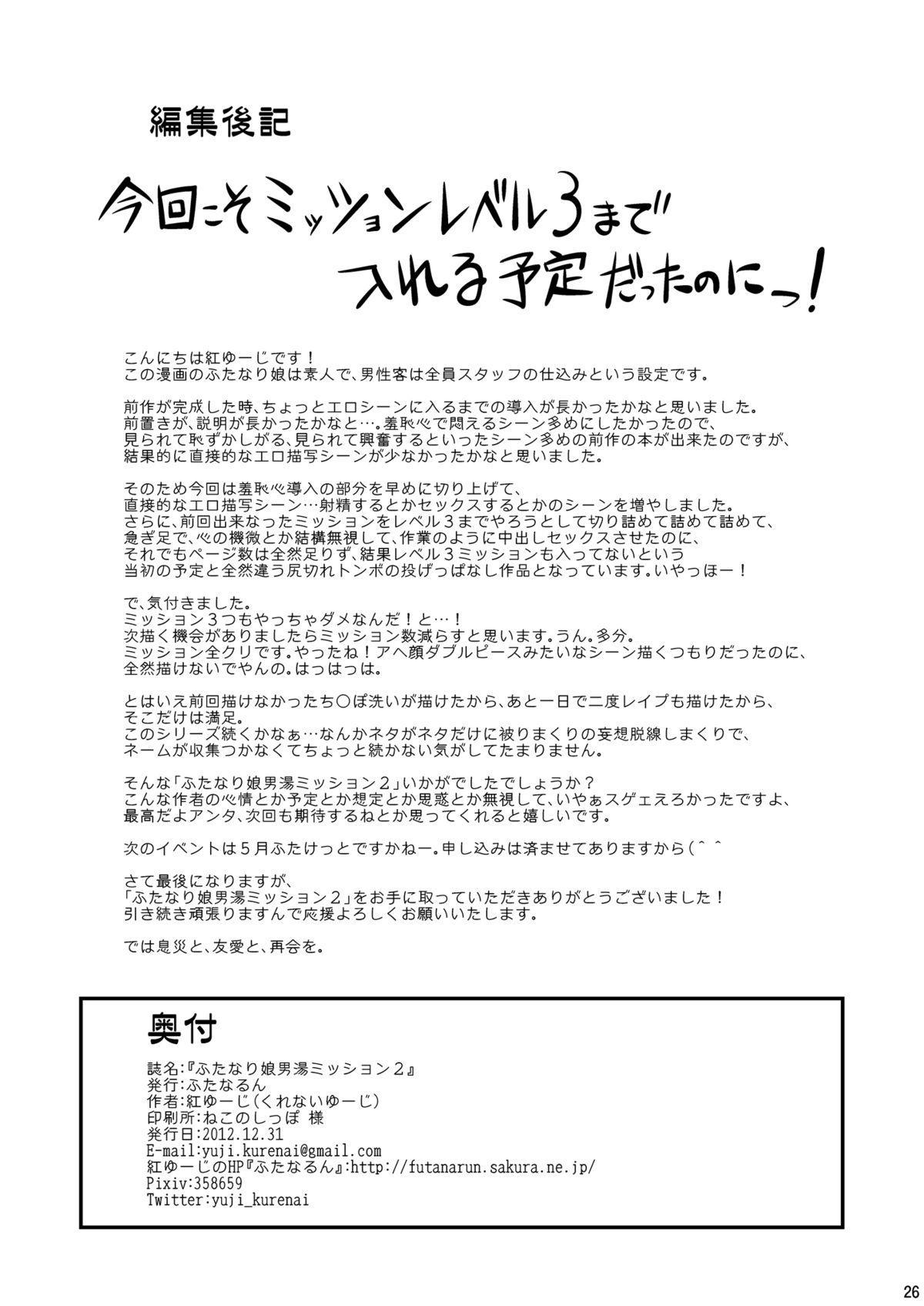 Futanari Musume Otokoyu Mission 2 24