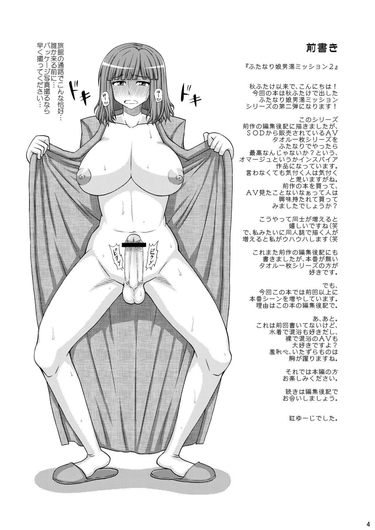 Futanari Musume Otokoyu Mission 2 2