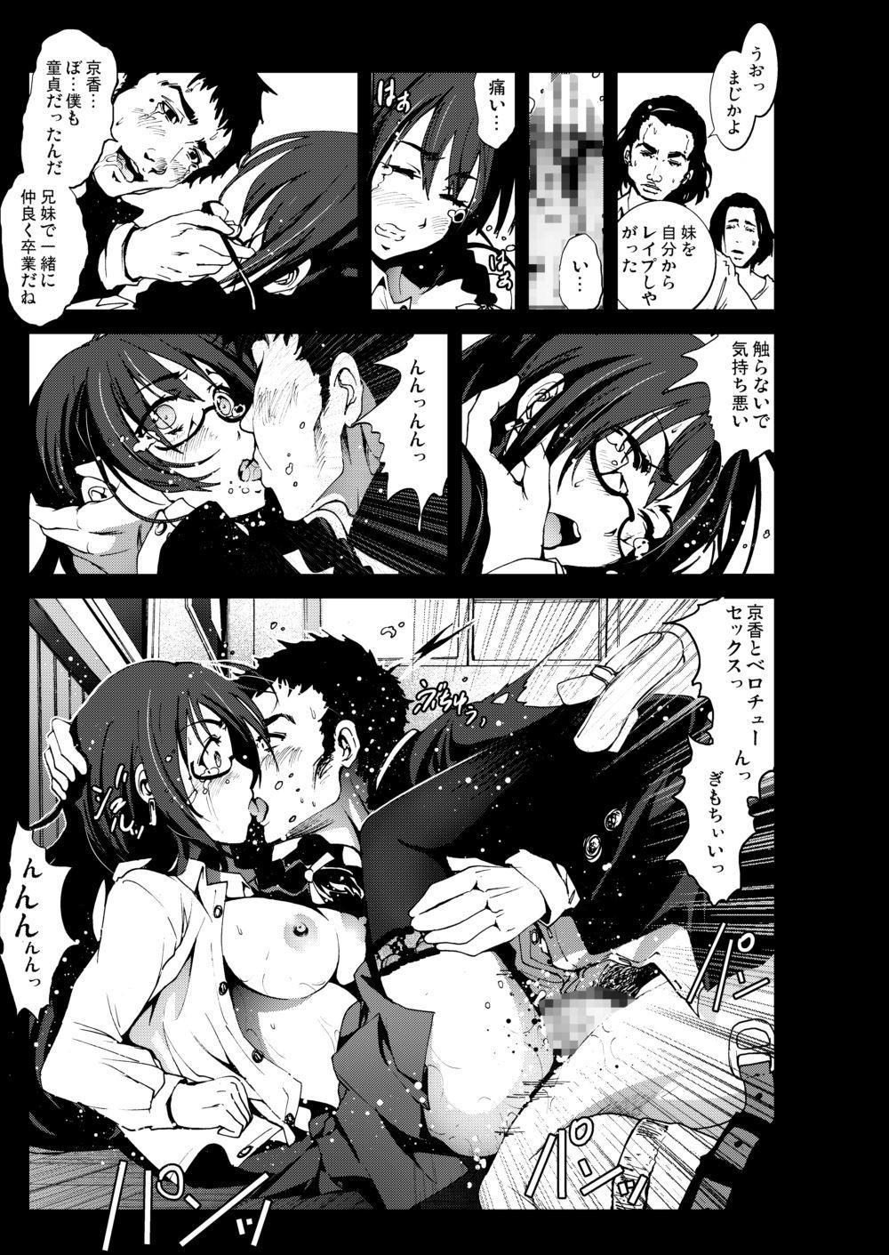 Kimoi Aniki ni Imouto wo Rape sasete mita 13