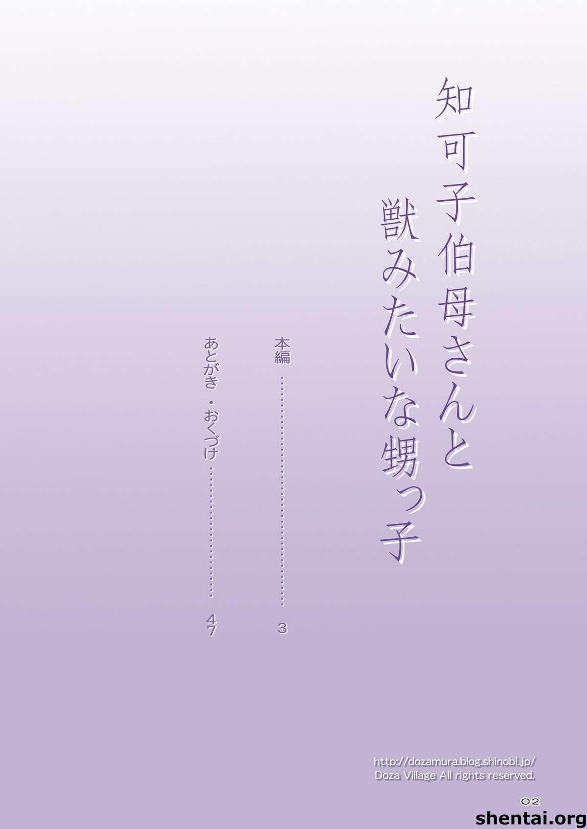 Chikako Obasan to Kedamono Mitai na Oikko   Aunt Chikako and the Beast-like Nephew 1