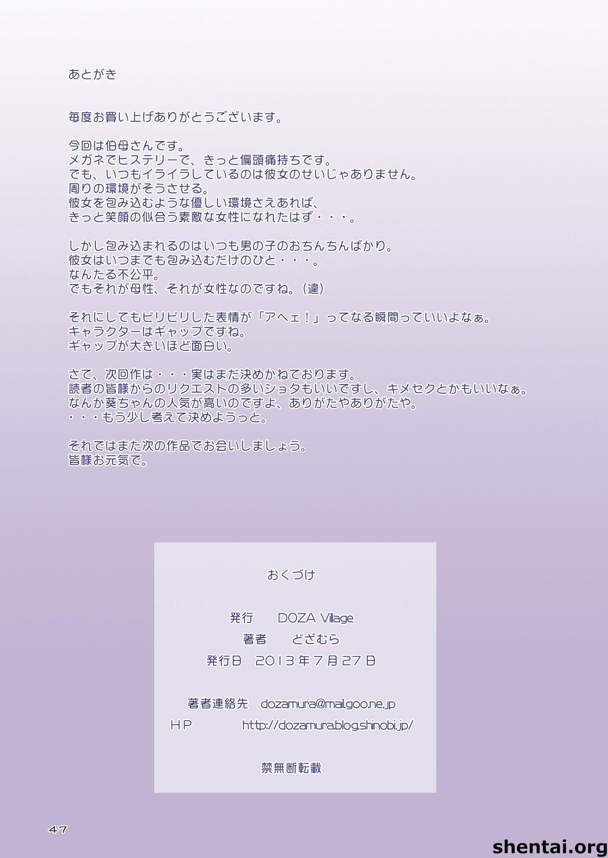 Chikako Obasan to Kedamono Mitai na Oikko   Aunt Chikako and the Beast-like Nephew 46