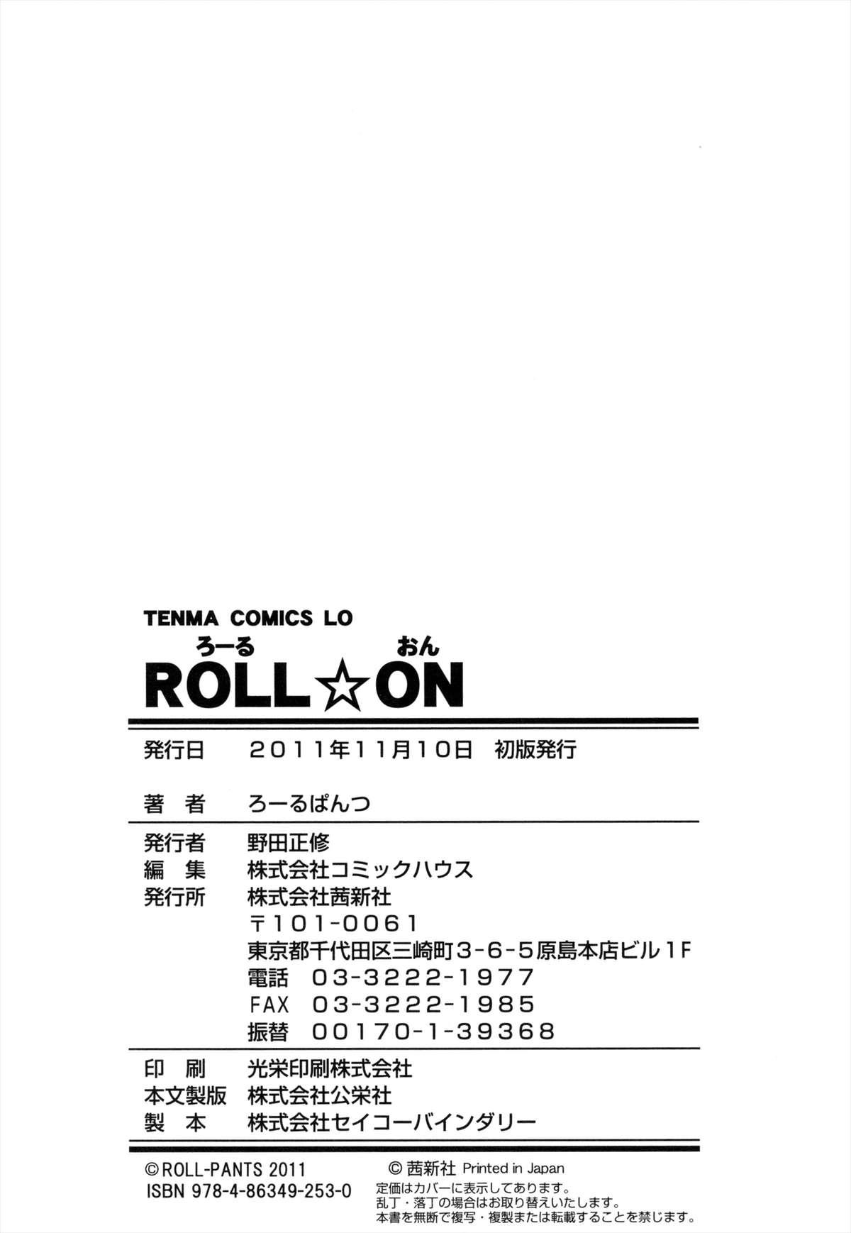 ROLL☆ON 206