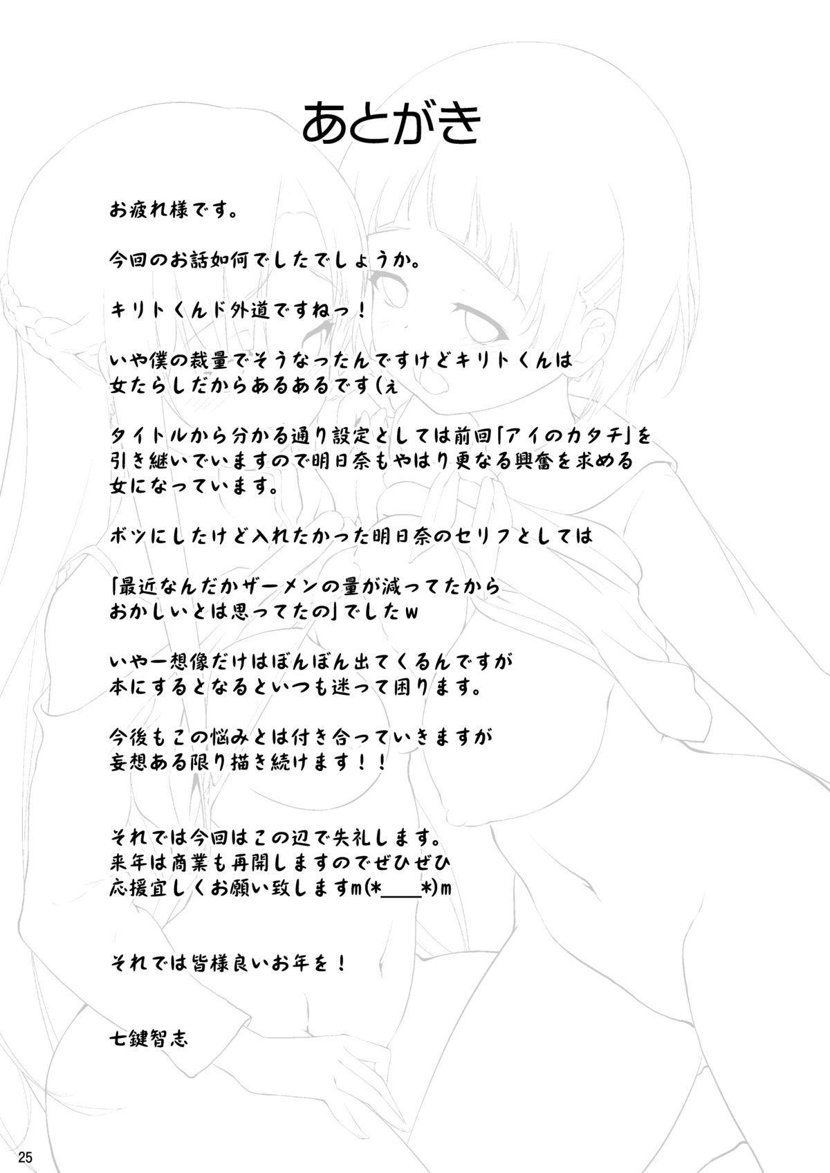 Ai no Katachi 2 23