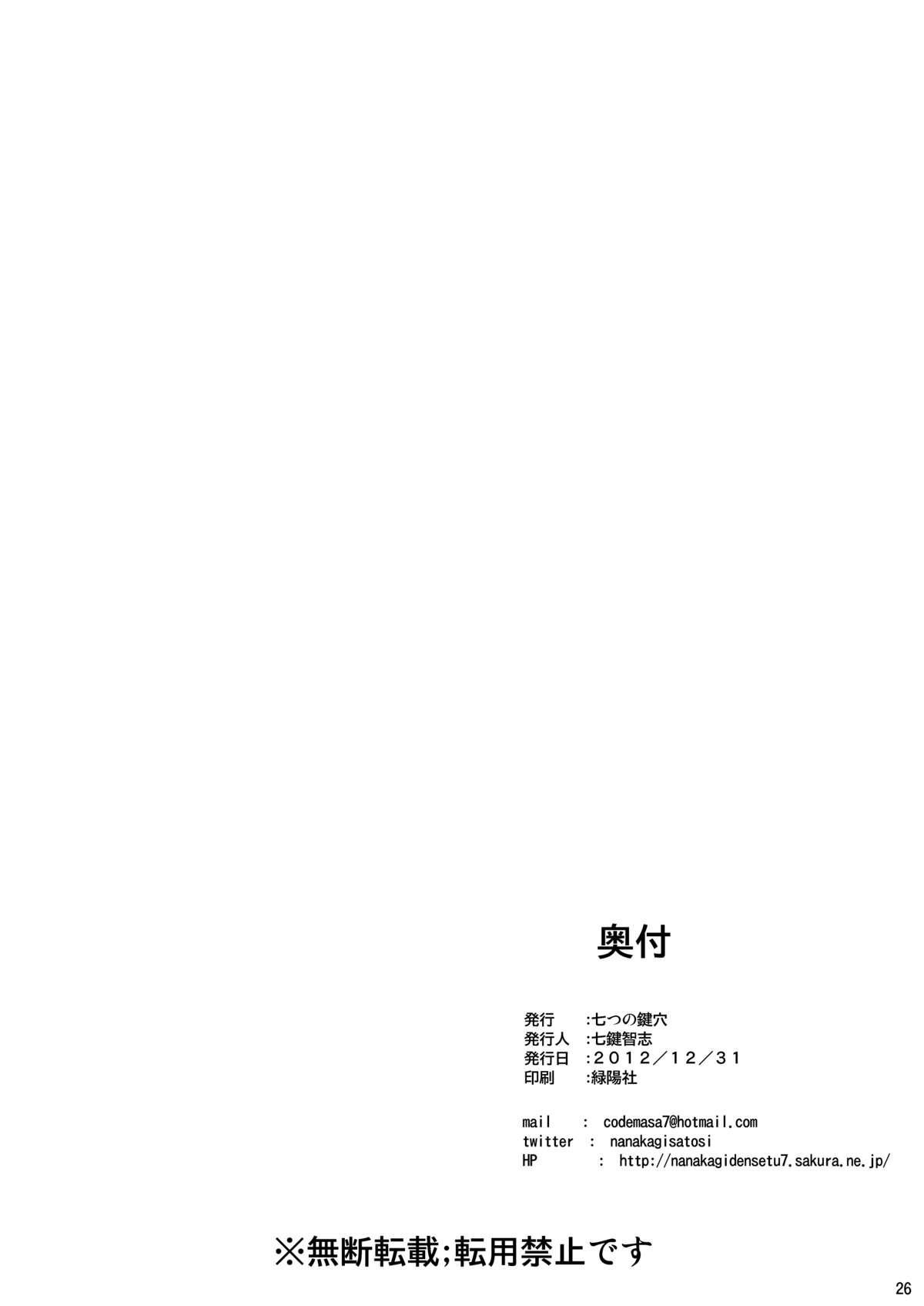 Ai no Katachi 2 24