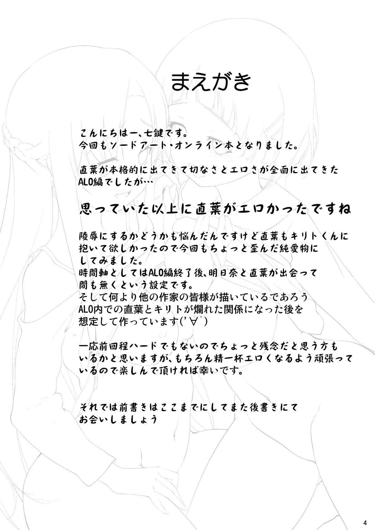 Ai no Katachi 2 2