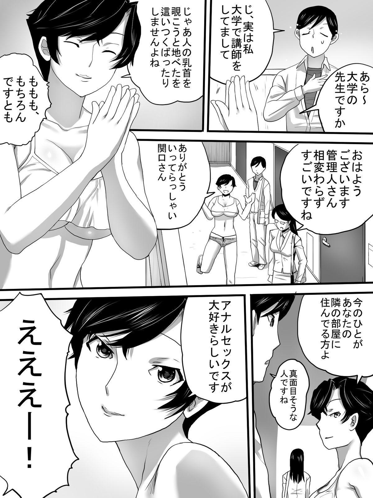 Kanrinin-san wa Bihin 9