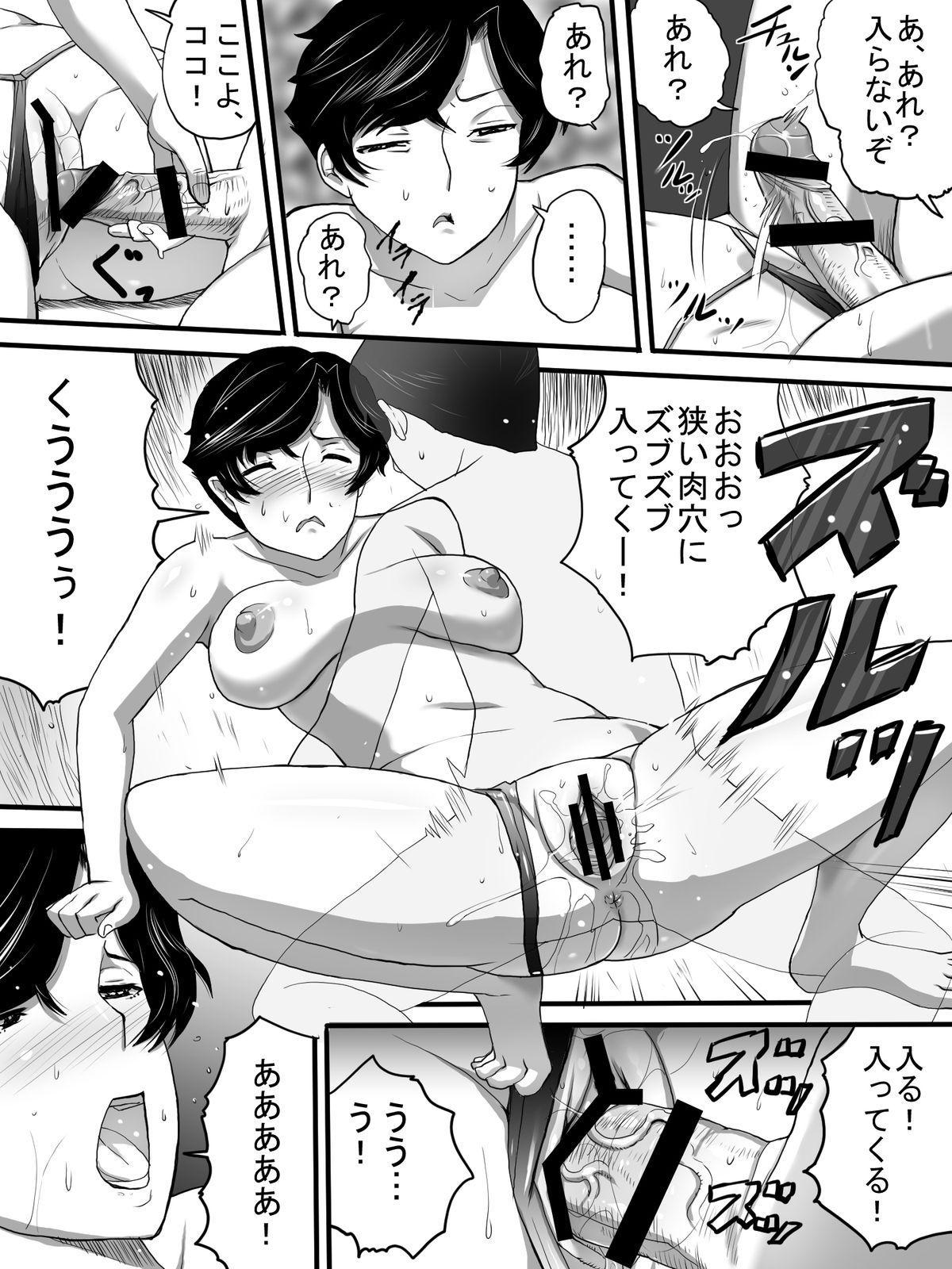 Kanrinin-san wa Bihin 23