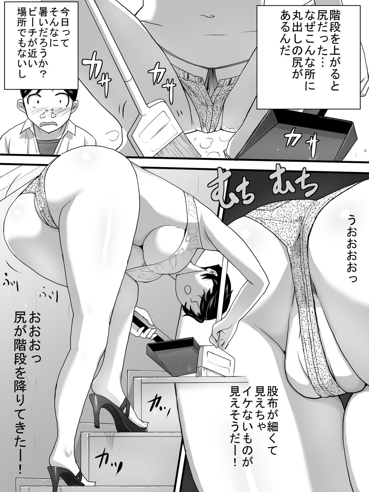 Kanrinin-san wa Bihin 4