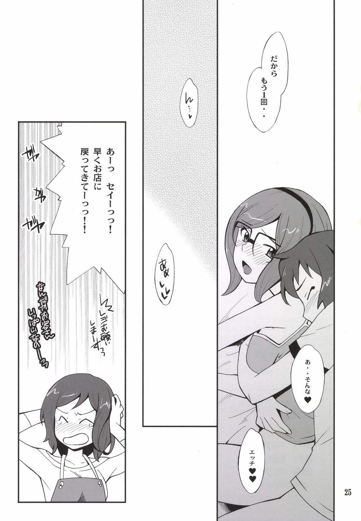 Toaru Machi no Mokeiya-san de 24