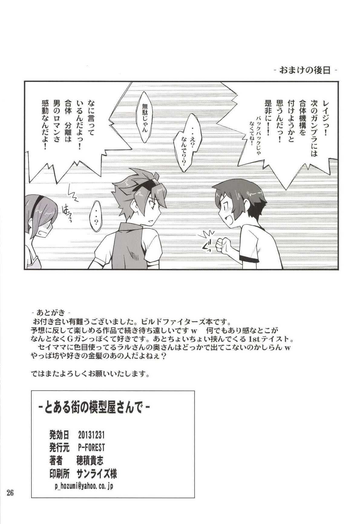 Toaru Machi no Mokeiya-san de 25