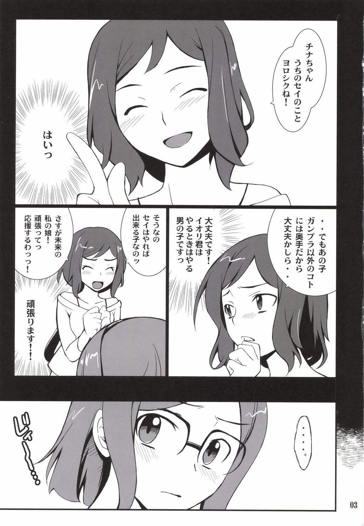 Toaru Machi no Mokeiya-san de 2