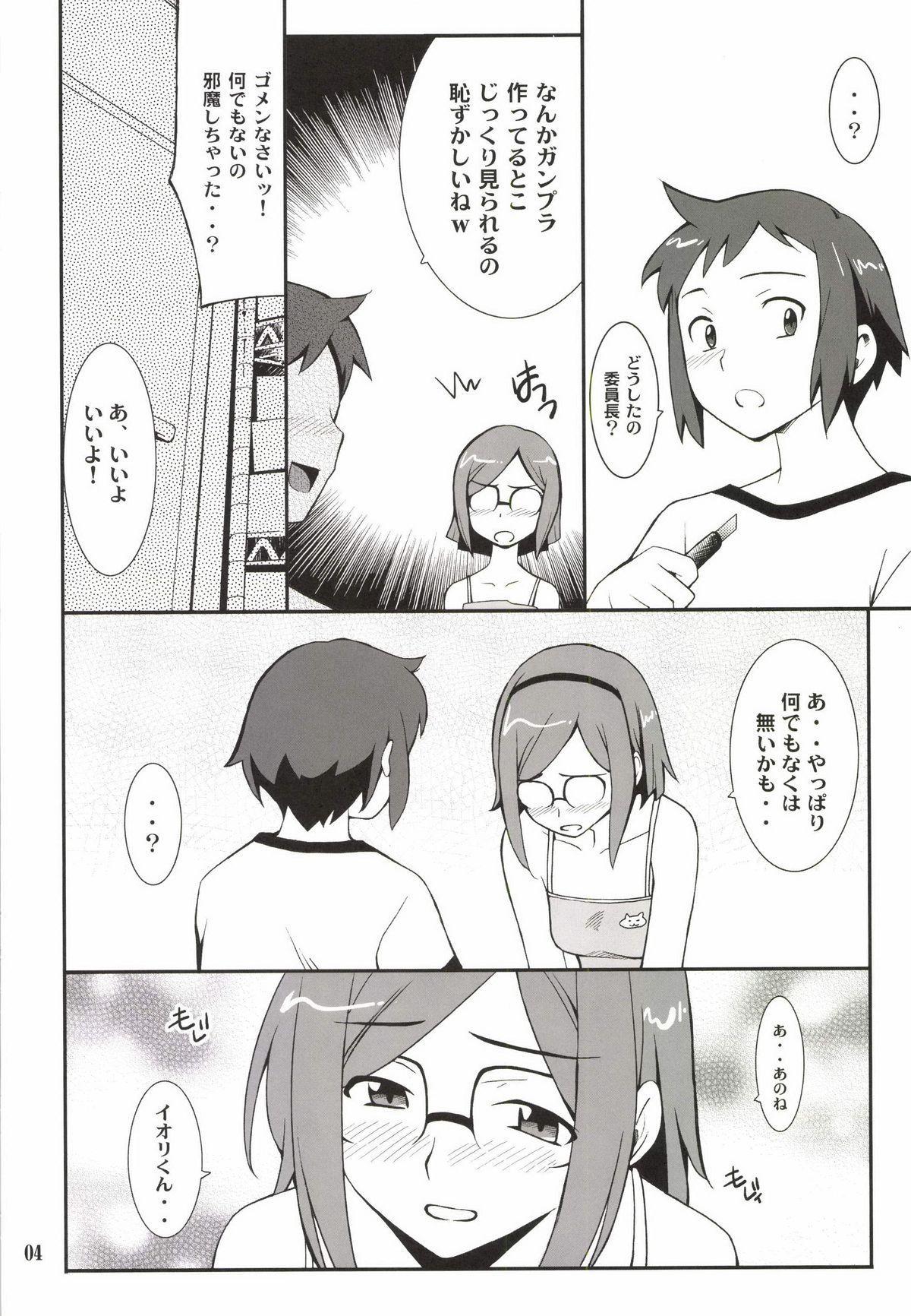 Toaru Machi no Mokeiya-san de 3