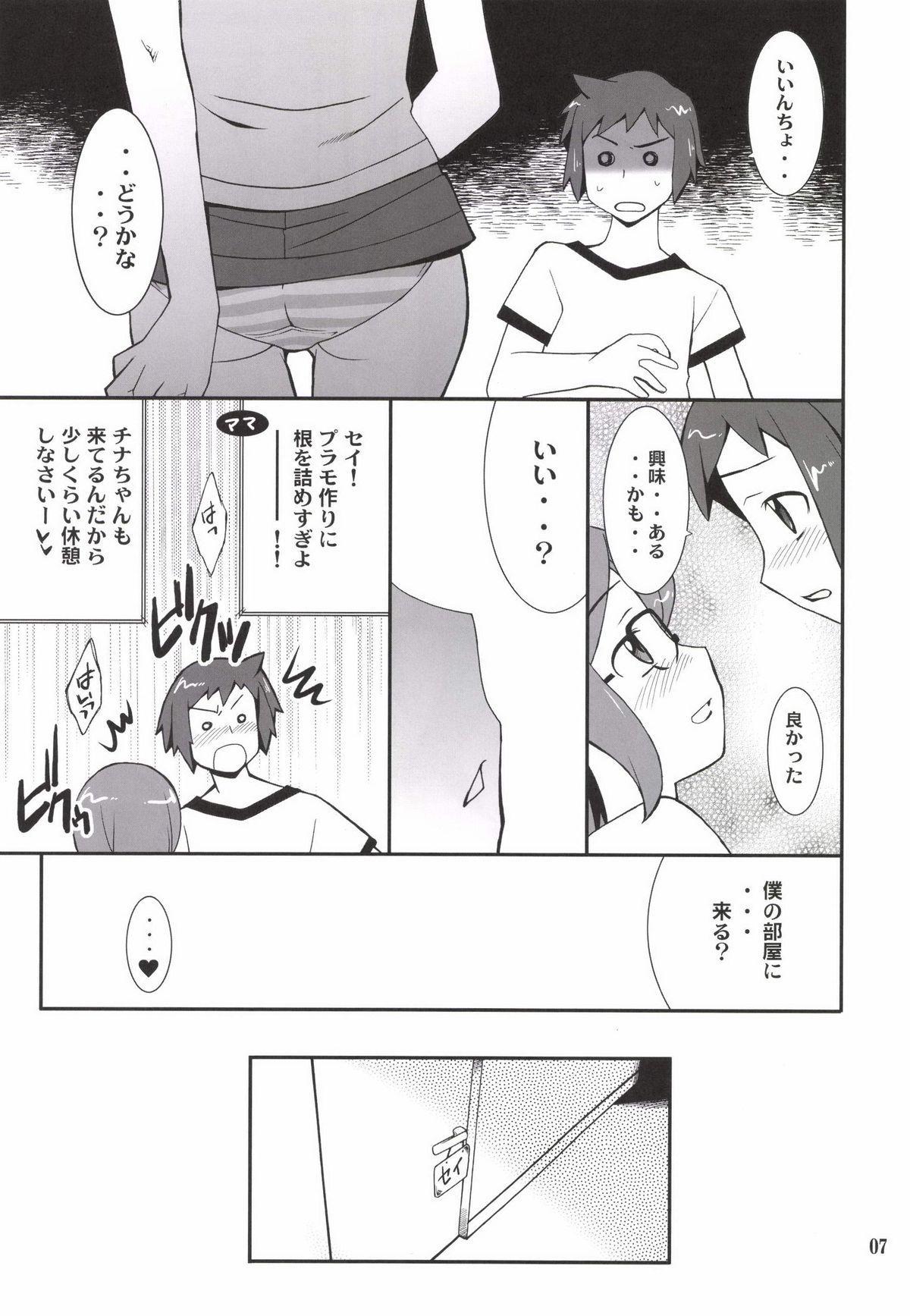 Toaru Machi no Mokeiya-san de 6