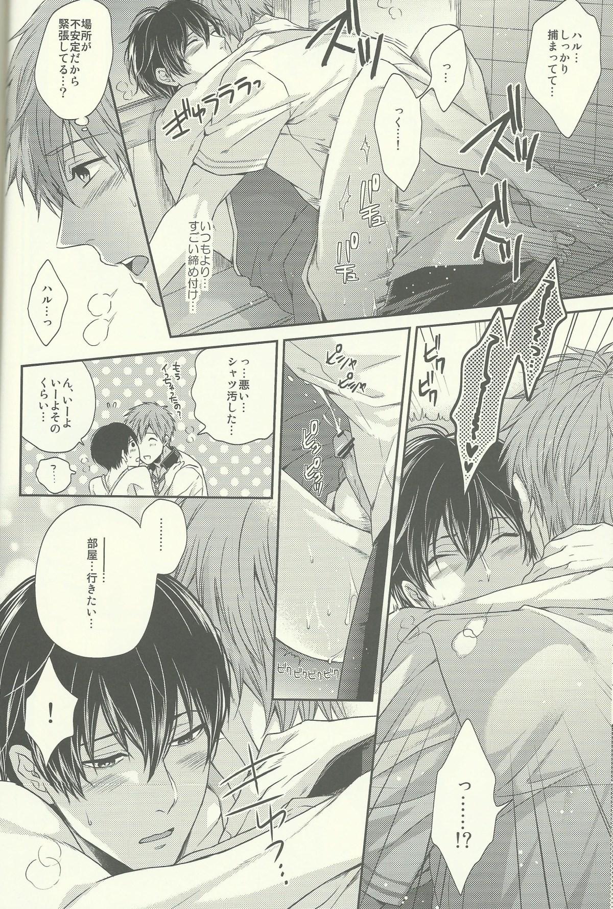 Haru-chan wa Shitagari Yokubari 16