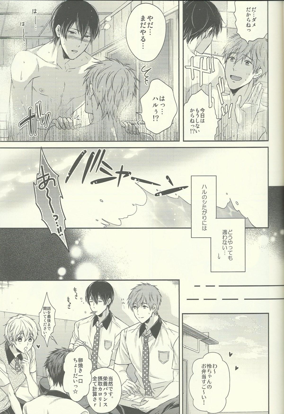 Haru-chan wa Shitagari Yokubari 25