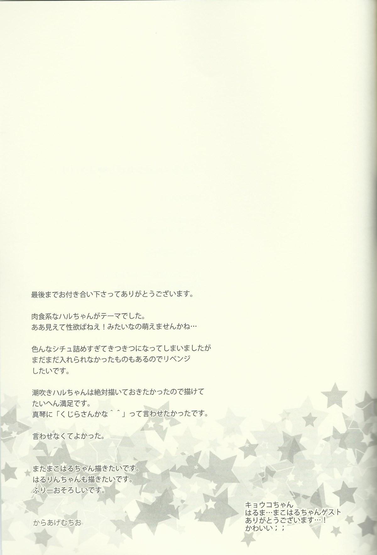 Haru-chan wa Shitagari Yokubari 28