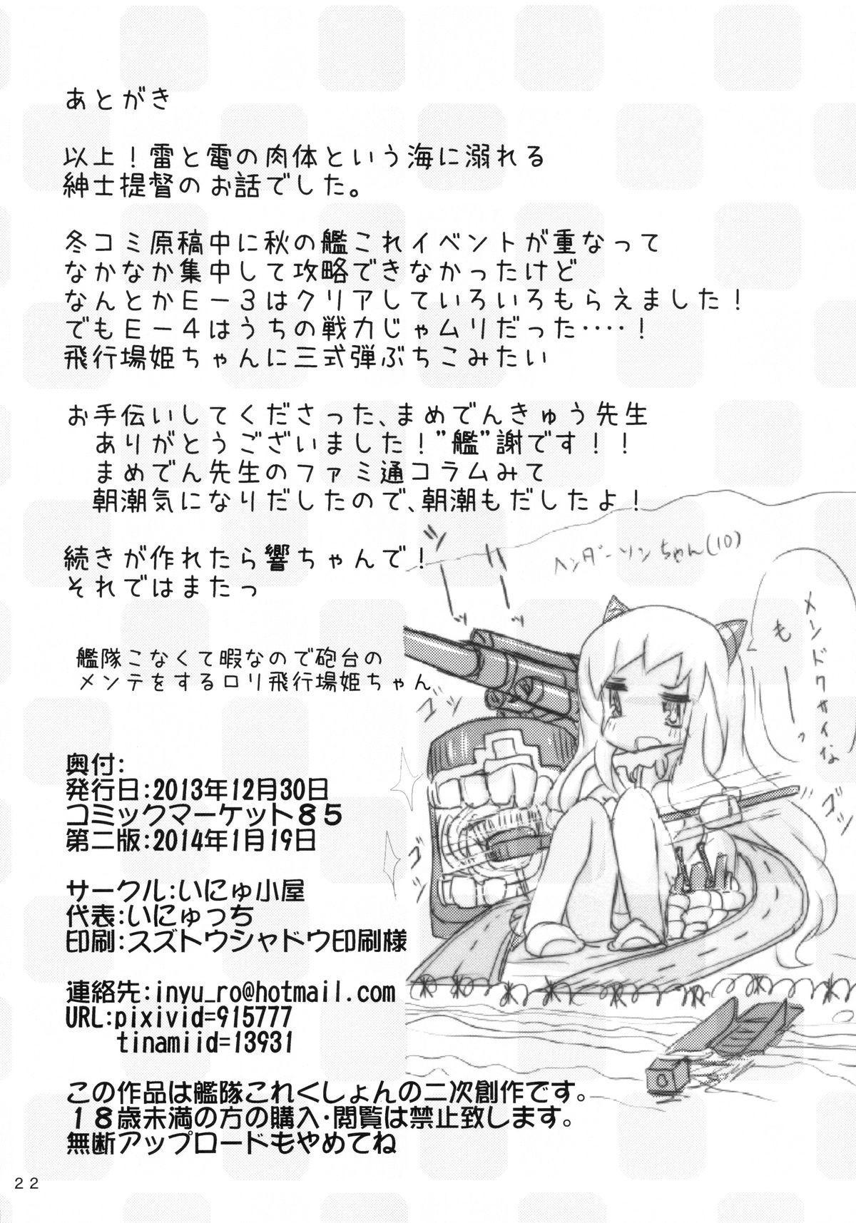 (C85) [Inyu-goya (Inyucchi)] Shireikan-san wa Sekuhara-san nanodesu! -Shimaikan- (Kantai Collection -KanColle-) 21