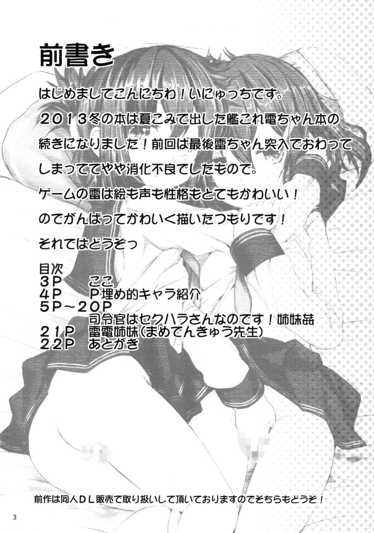 (C85) [Inyu-goya (Inyucchi)] Shireikan-san wa Sekuhara-san nanodesu! -Shimaikan- (Kantai Collection -KanColle-) 2
