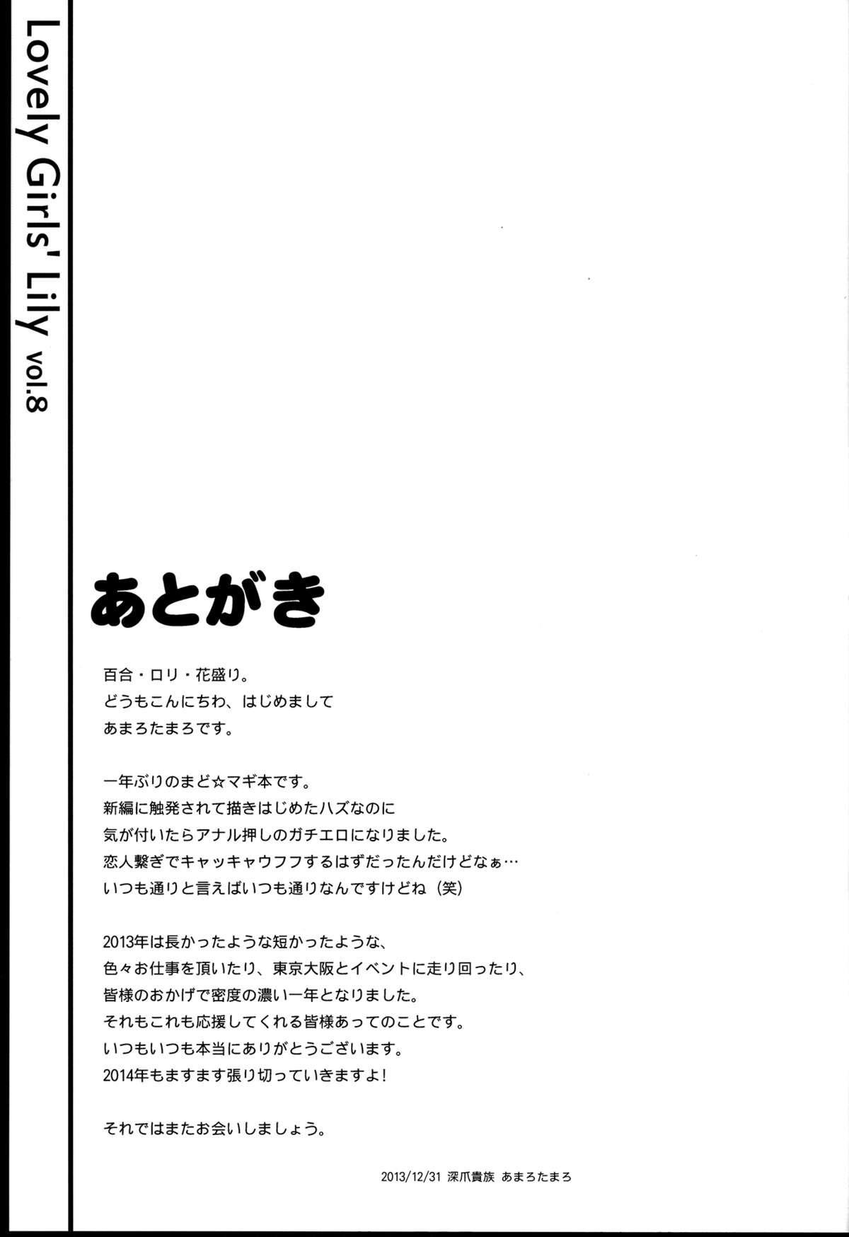 Lovely Girls' Lily vol.8 16
