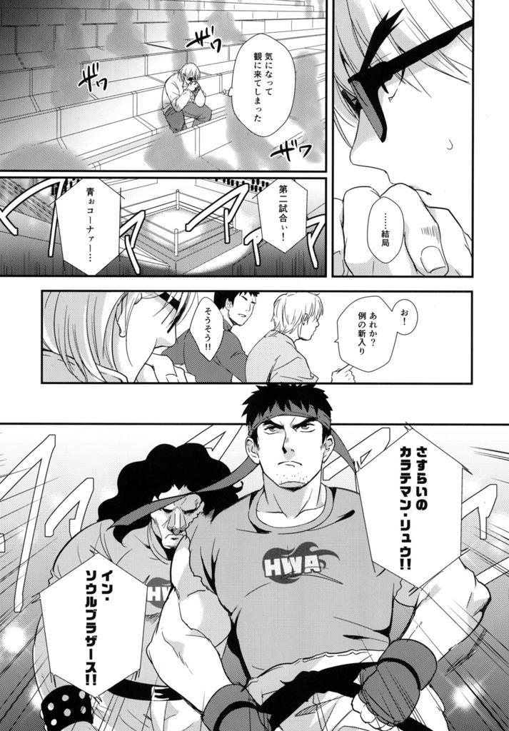 Tatakau Oshigoto! 9