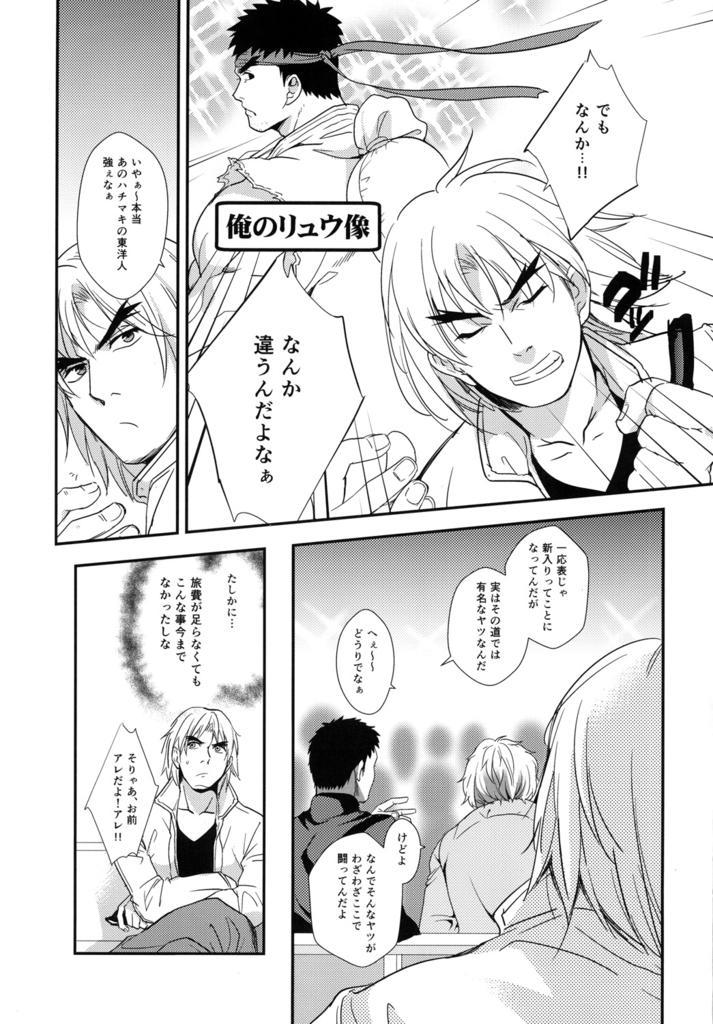 Tatakau Oshigoto! 11