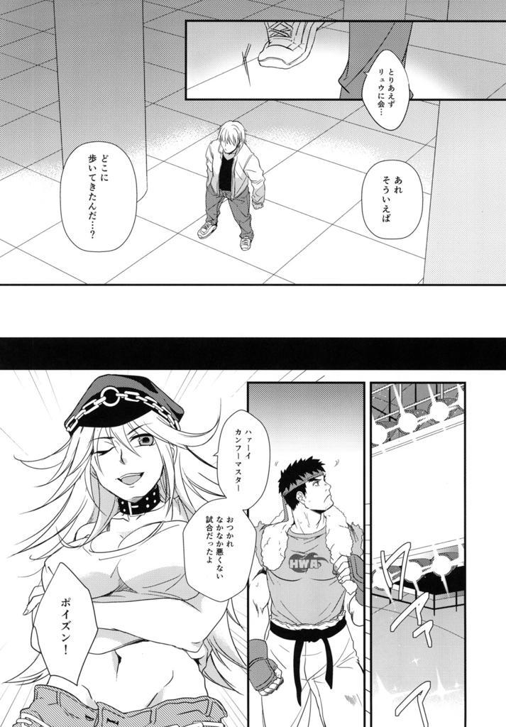 Tatakau Oshigoto! 14
