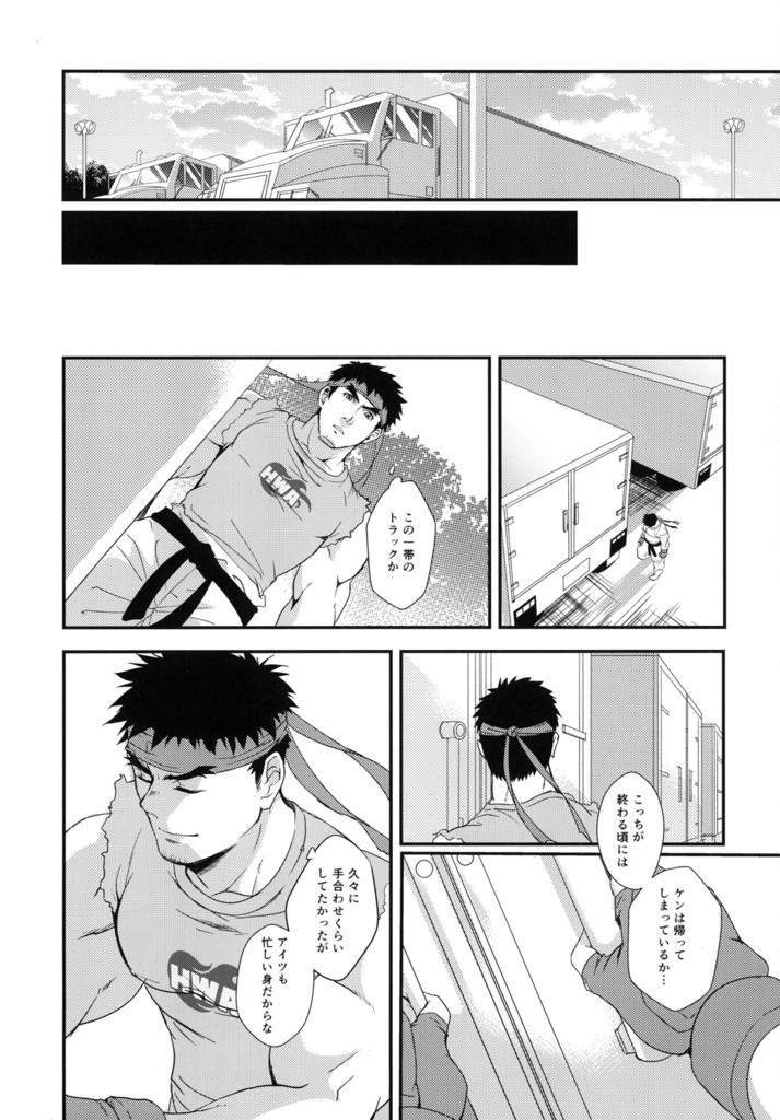Tatakau Oshigoto! 17