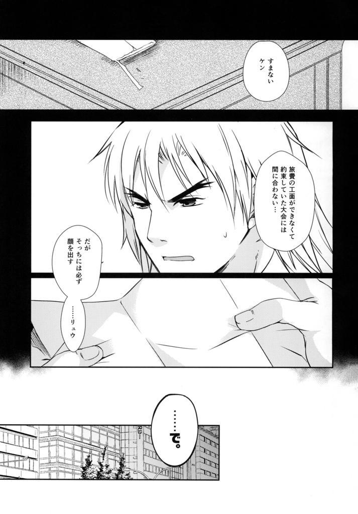 Tatakau Oshigoto! 1