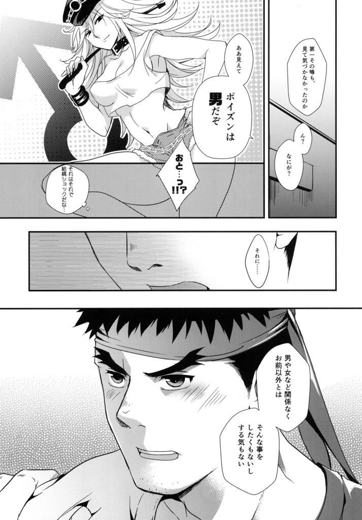 Tatakau Oshigoto! 21