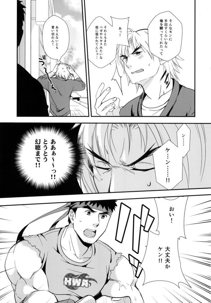 Tatakau Oshigoto! 3