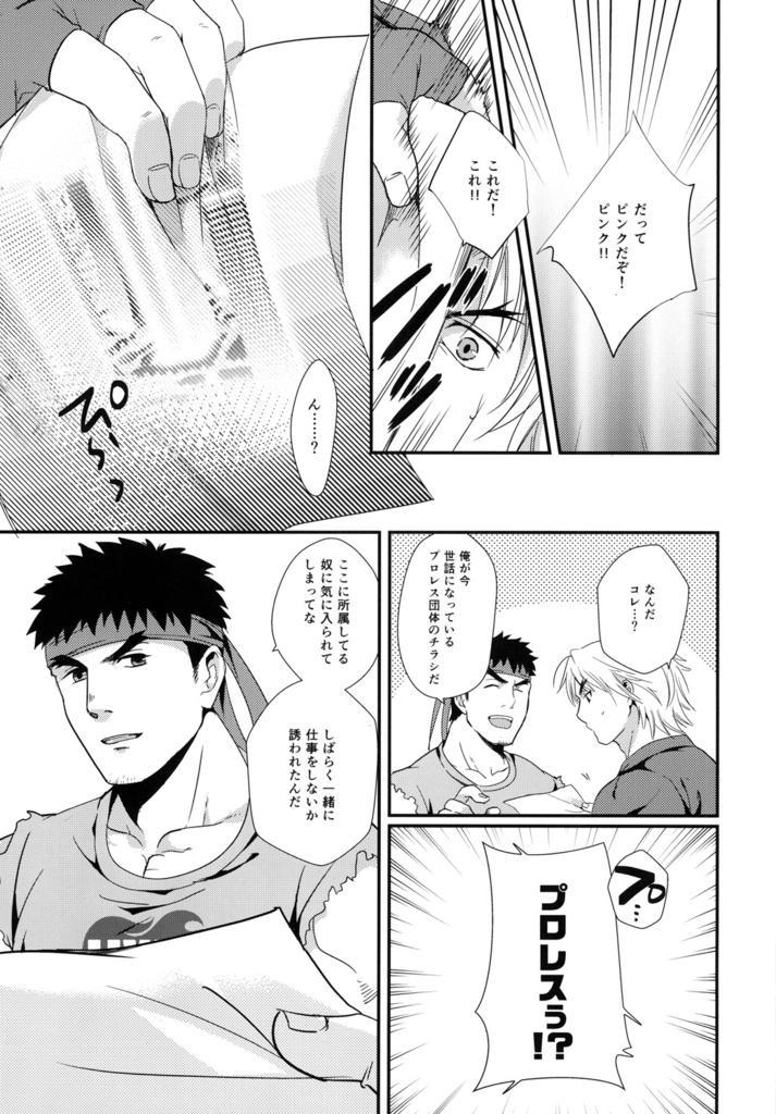 Tatakau Oshigoto! 5